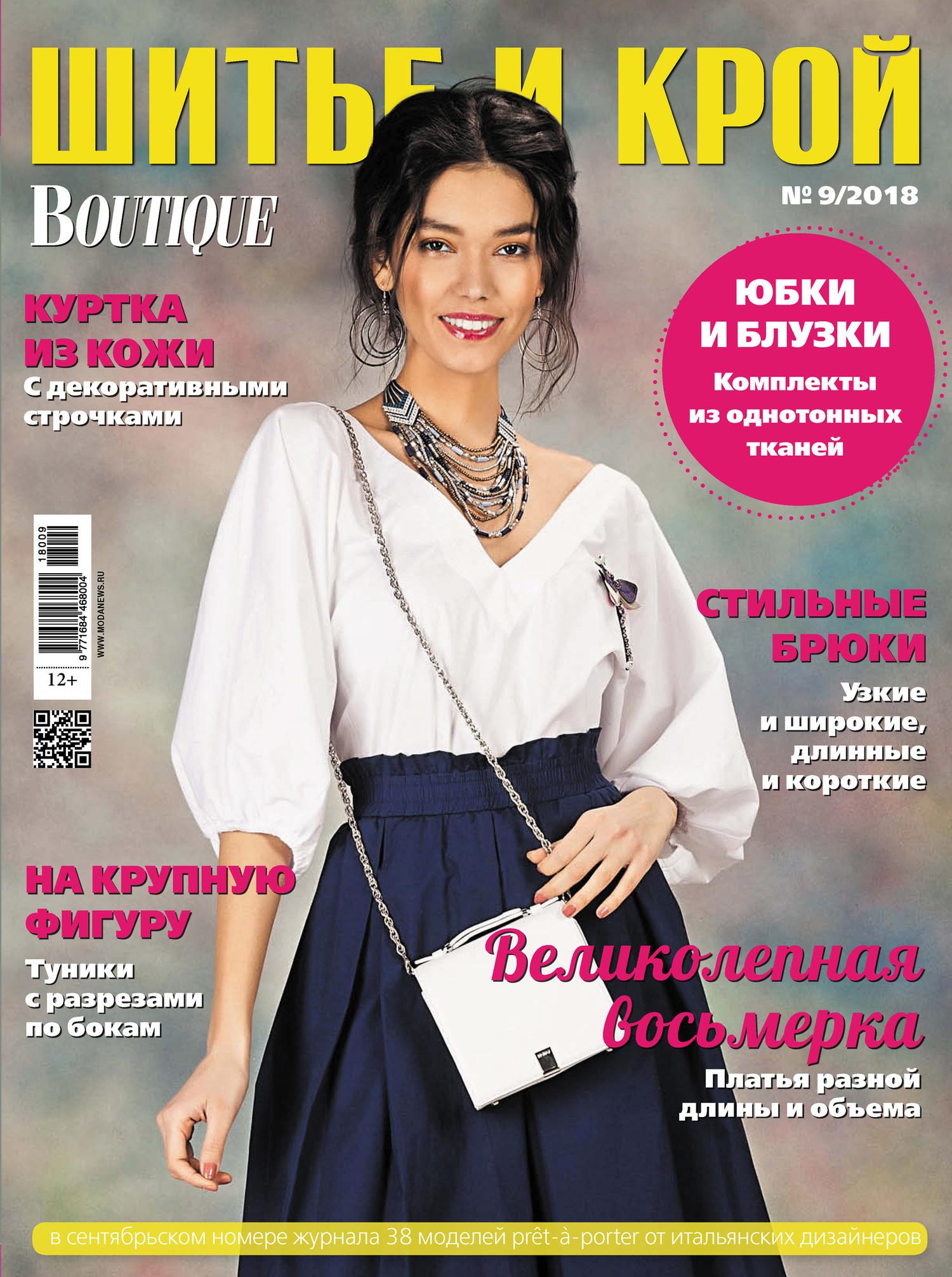 Журнал шитье и крой спецвыпуск №9 сентябрь 2018 читать онлайн.