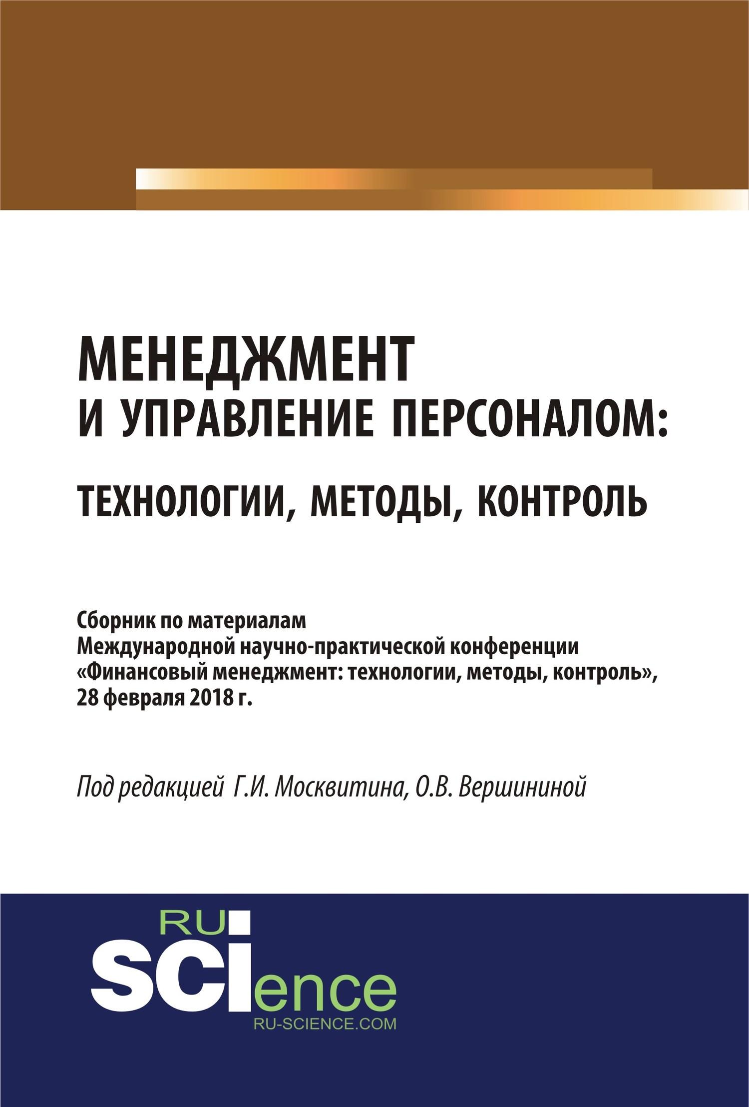 Менеджмент и управление персоналом: технологии, методы, контроль