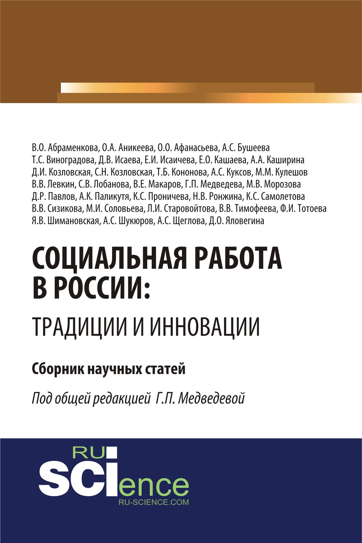 Социальная работа в России: традиции и инновации