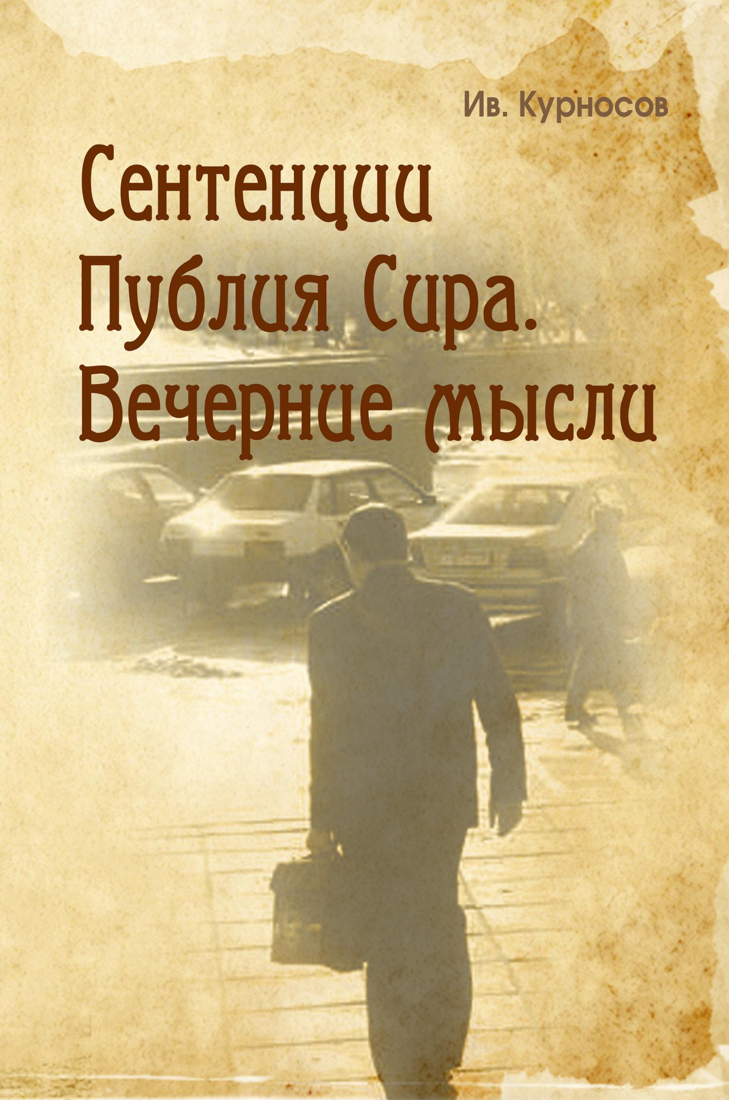Иван Курносов - Сентенции Публия Сира. Вечерние мысли