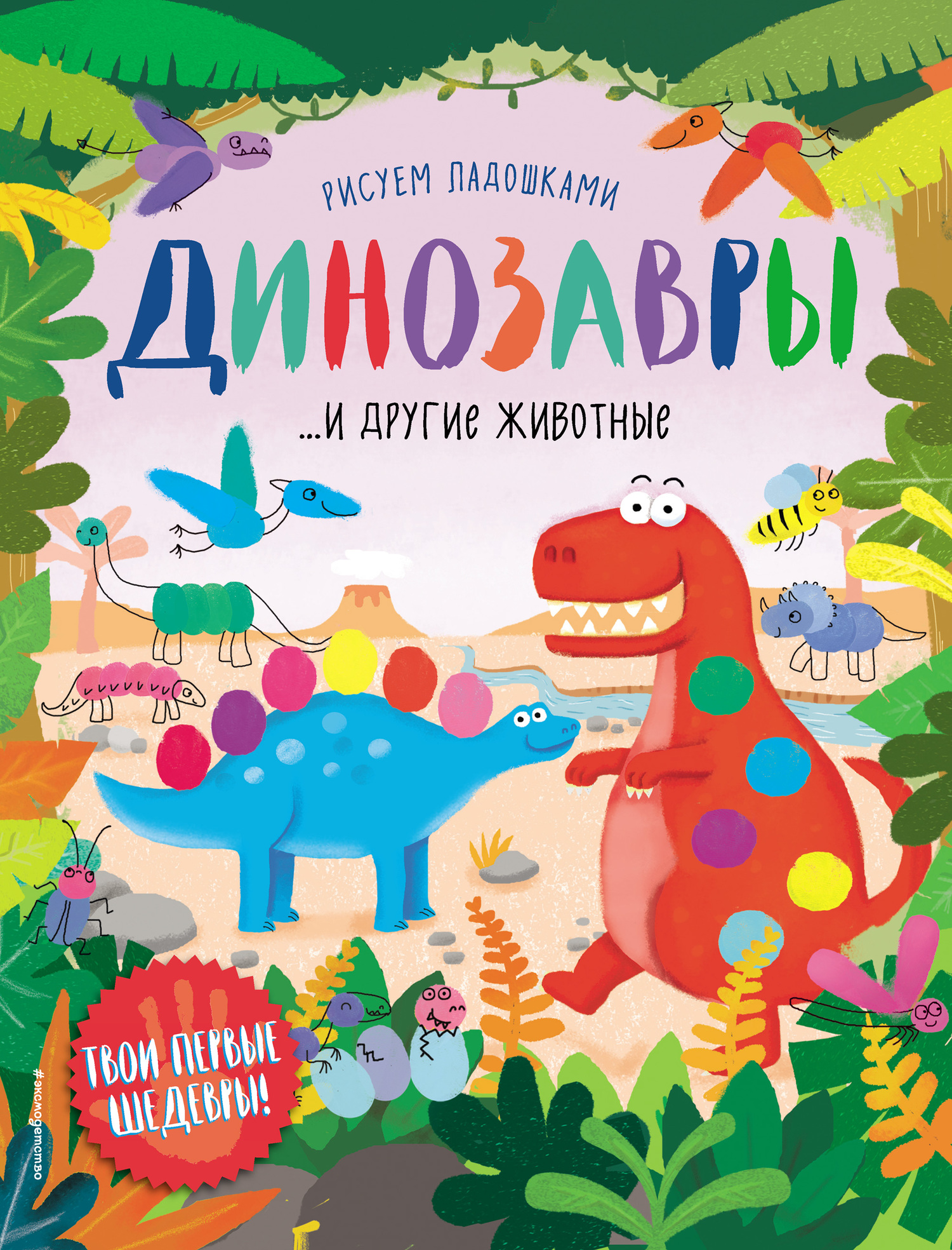Отсутствует Динозавры и другие животные