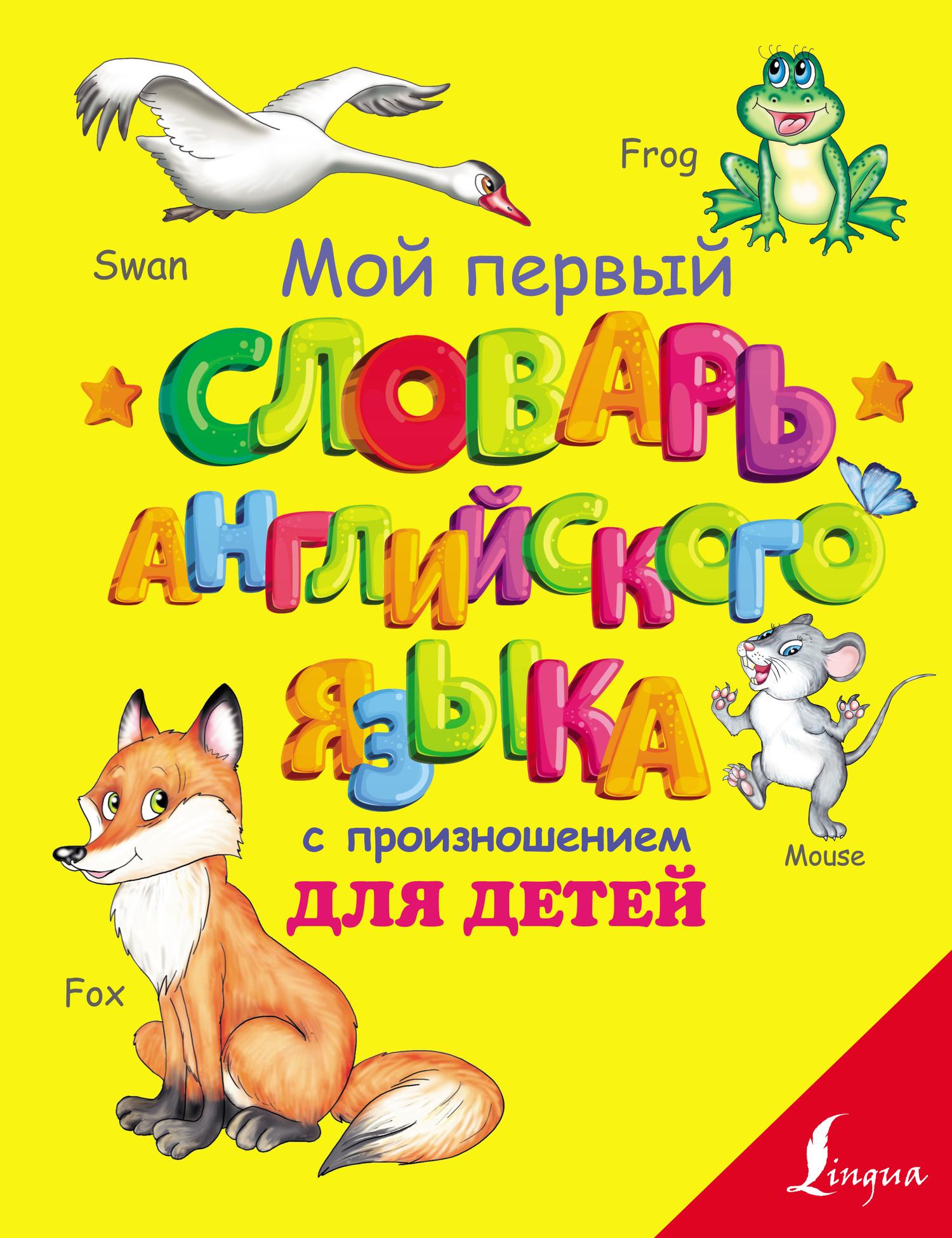 С. А. Матвеев Мой первый словарь английского языка с произношением для детей матвеев с а грамматика английского языка для детей большой самоучитель