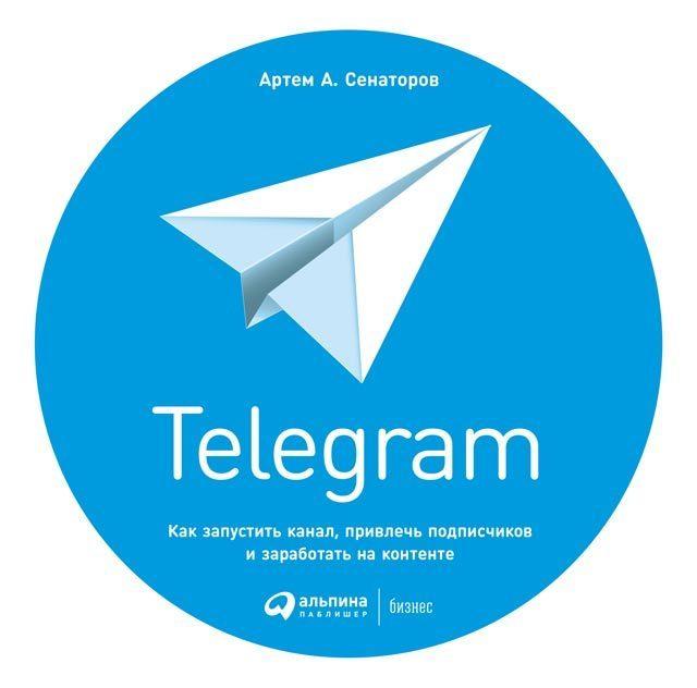 Артем Сенаторов Telegram. Как запустить канал, привлечь подписчиков и заработать на контенте