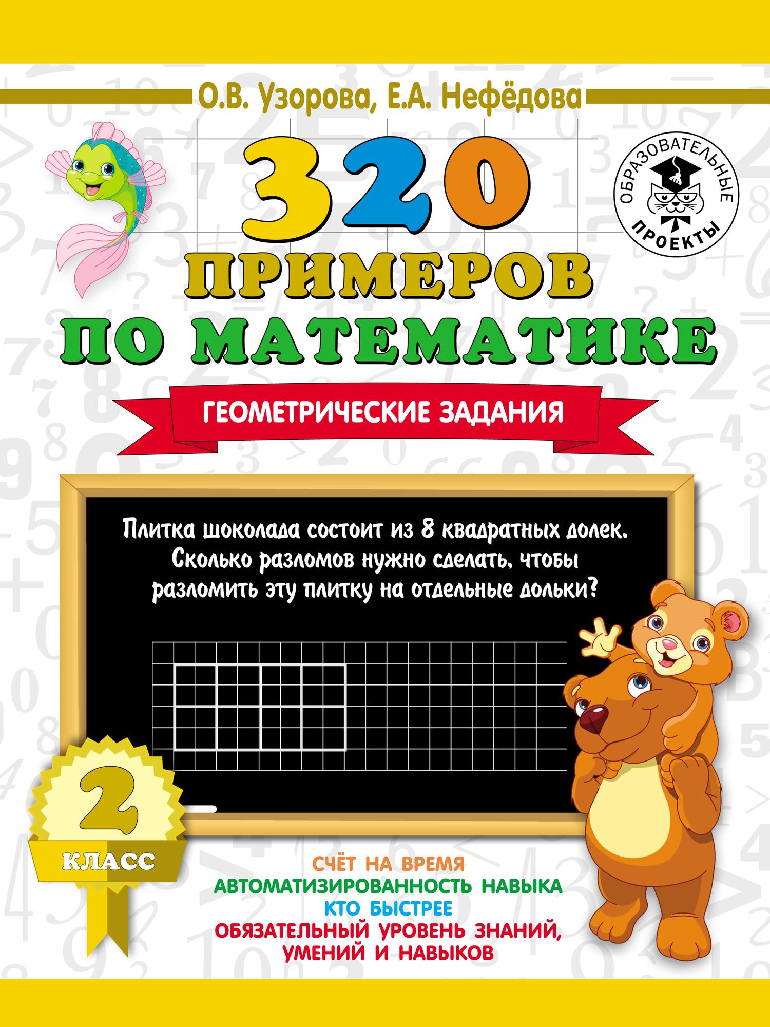 320 примеров по математике. Геометрические задания. 2 класс