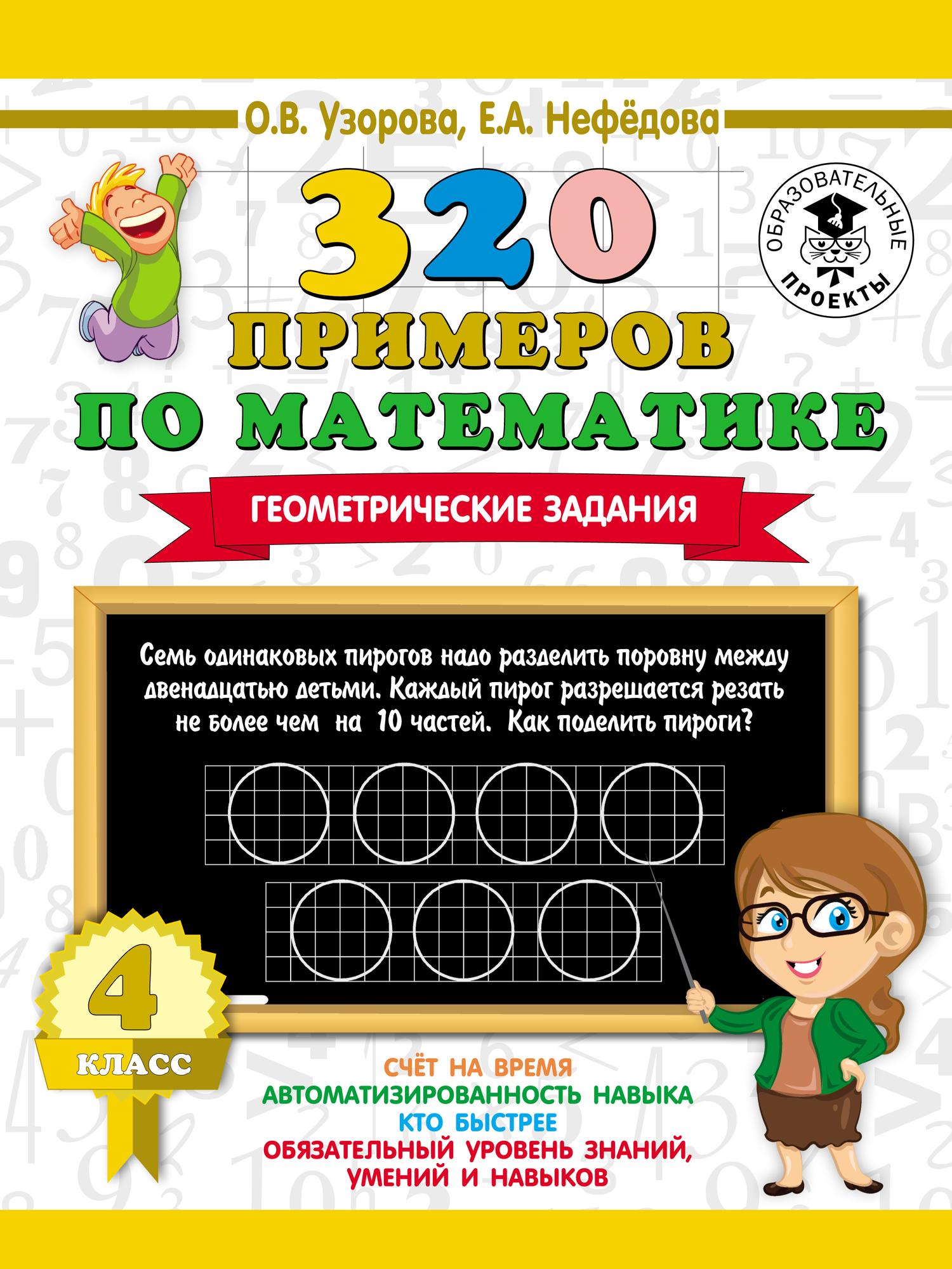 320 примеров по математике. Геометрические задания. 4 класс