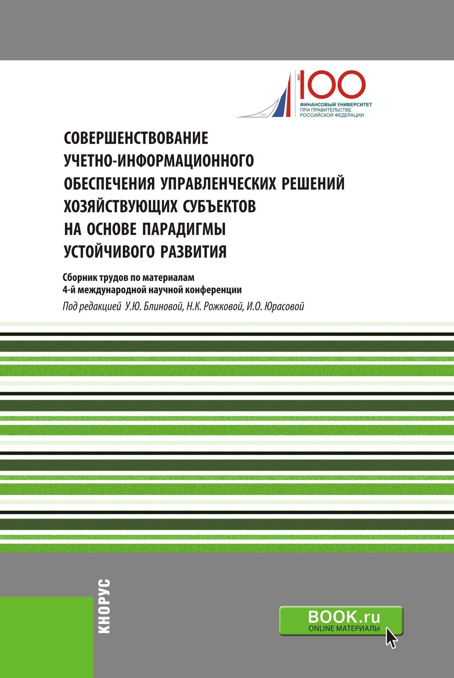 Совершенствование учетно-информационного обеспечения управленческих решений хозяйствующих субъектов на основе парадигмы устойчивого развития