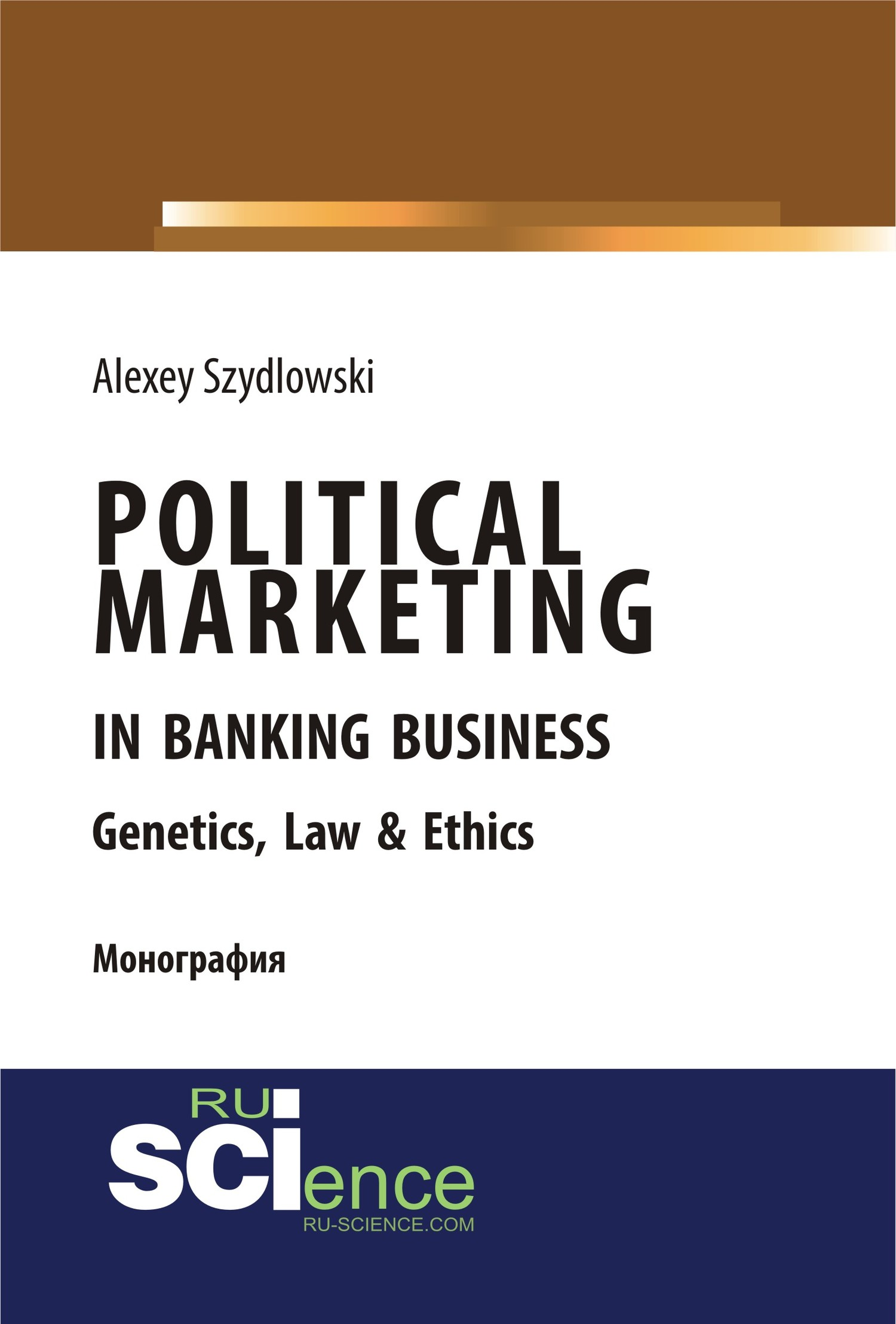 Political marketing in banking business. Genetics, law & Ethics