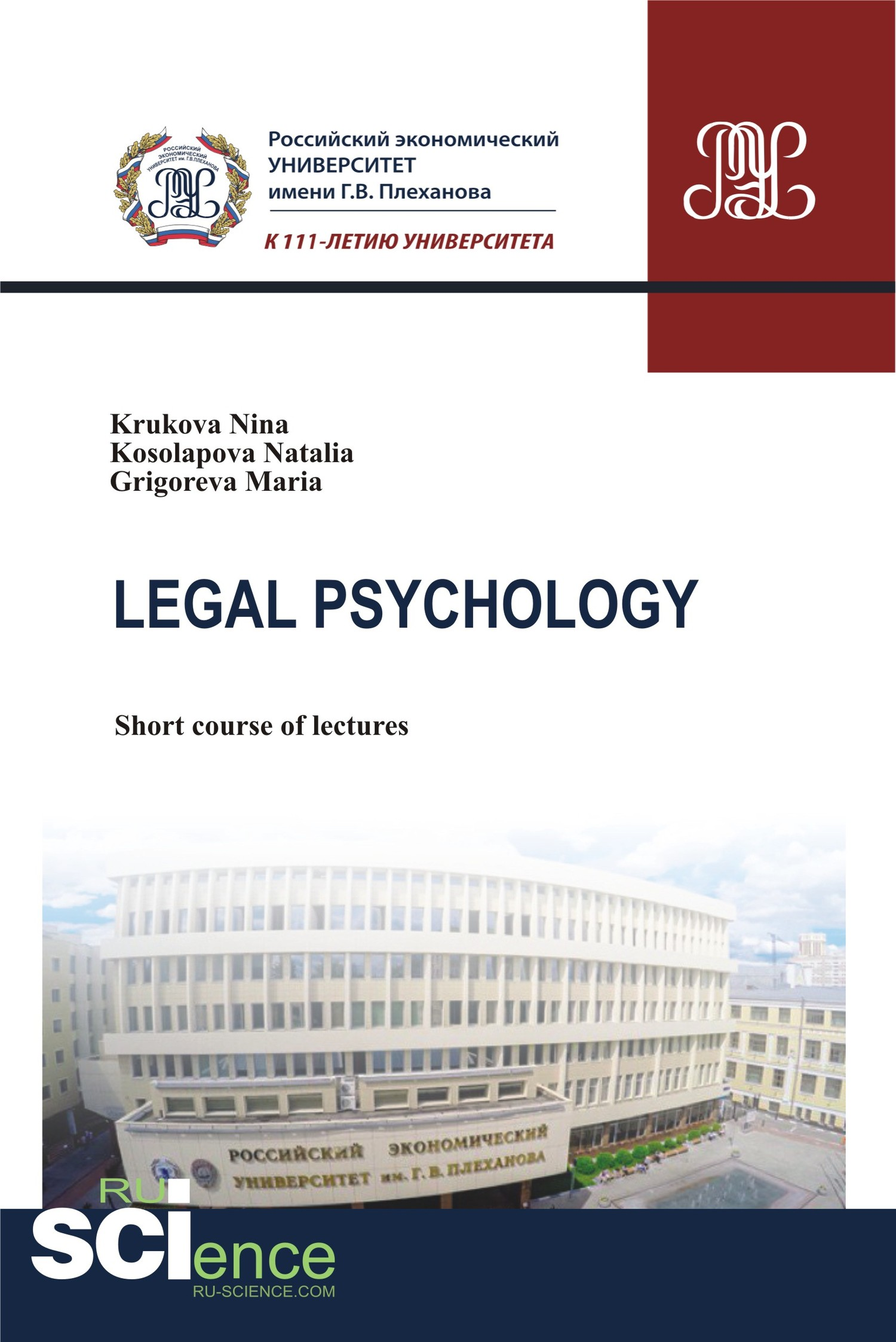 Наталья Валерьевна Косолапова Legal Psychology: short course of lectures l kilvin wroth the legal papers of john adams 3vset