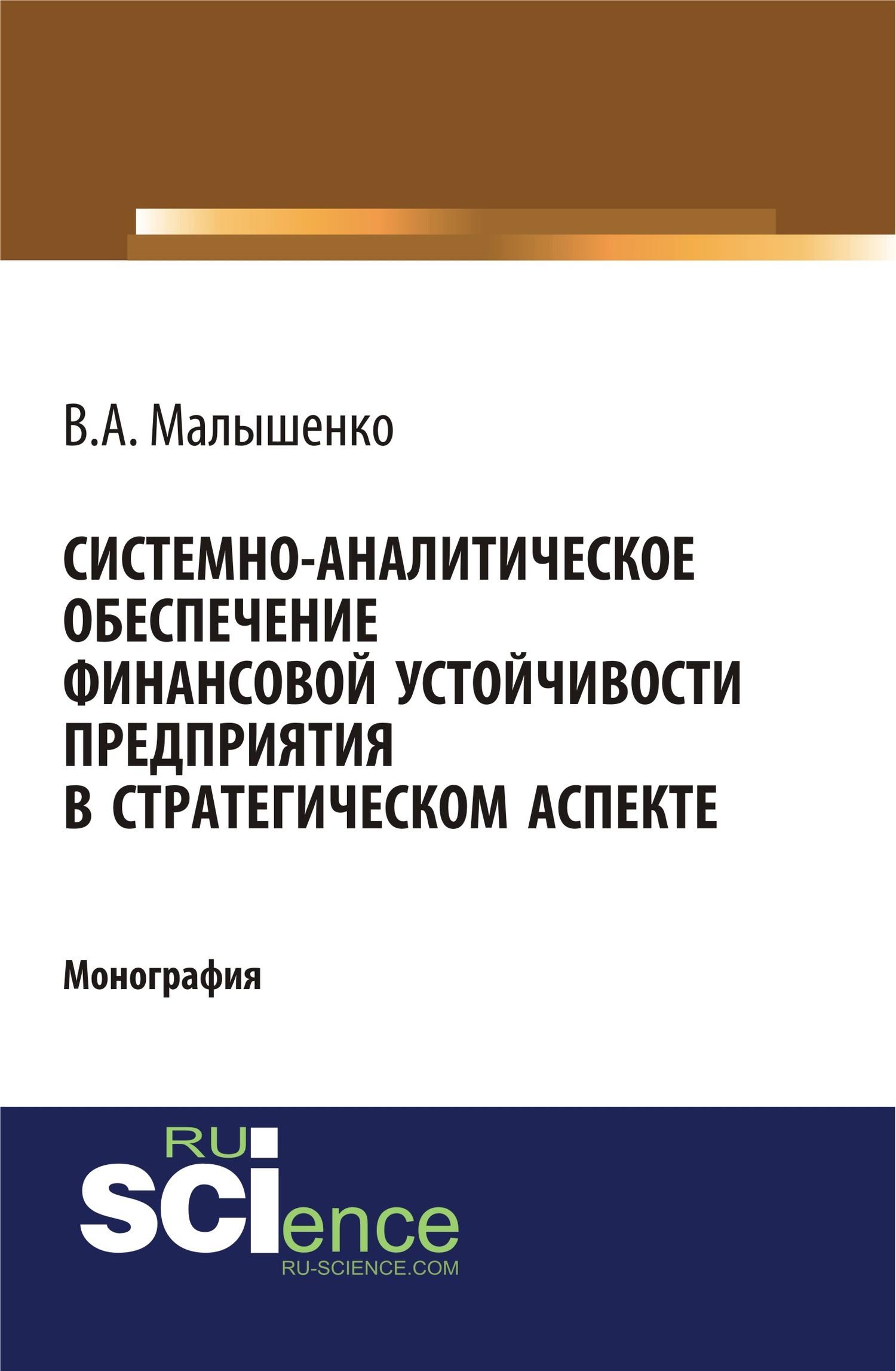 В. А. Малышенко Системно-аналитическое обеспечение финансовой устойчивости предприятия в стратегическом аспекте
