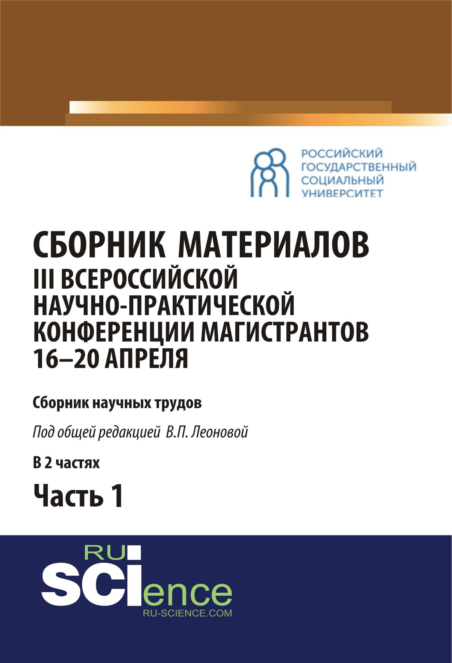 Сборник материалов III Всероссийской научно-практической конференции магистрантов 16–20 апреля. Часть 1