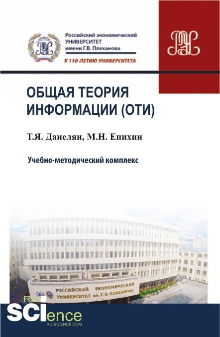 Т. Я. Данелян Общая теория информации (ОТИ). Учебно-методический комплекс
