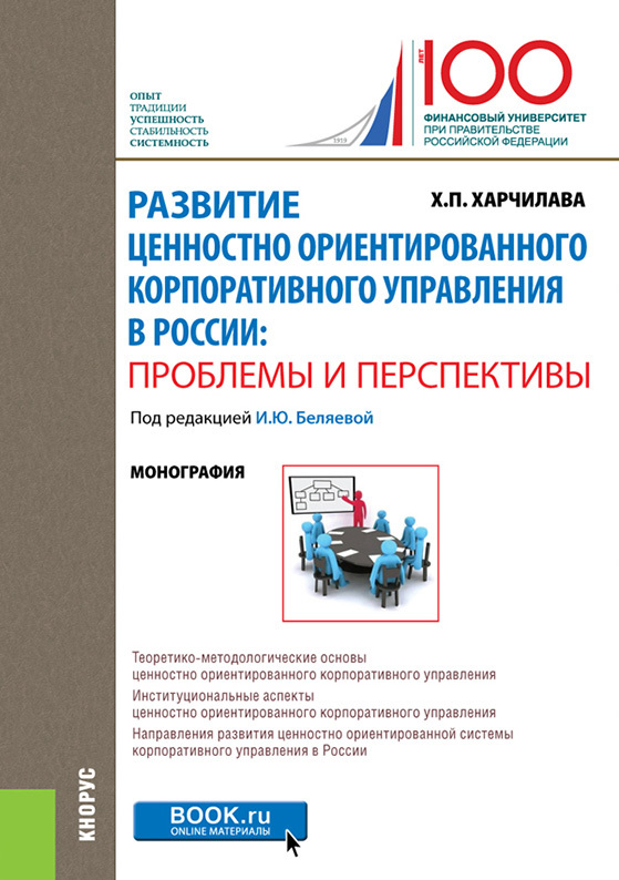 Хвича Харчилава Развитие ценностно ориентированного корпоративного управления в России: проблемы и перспективы