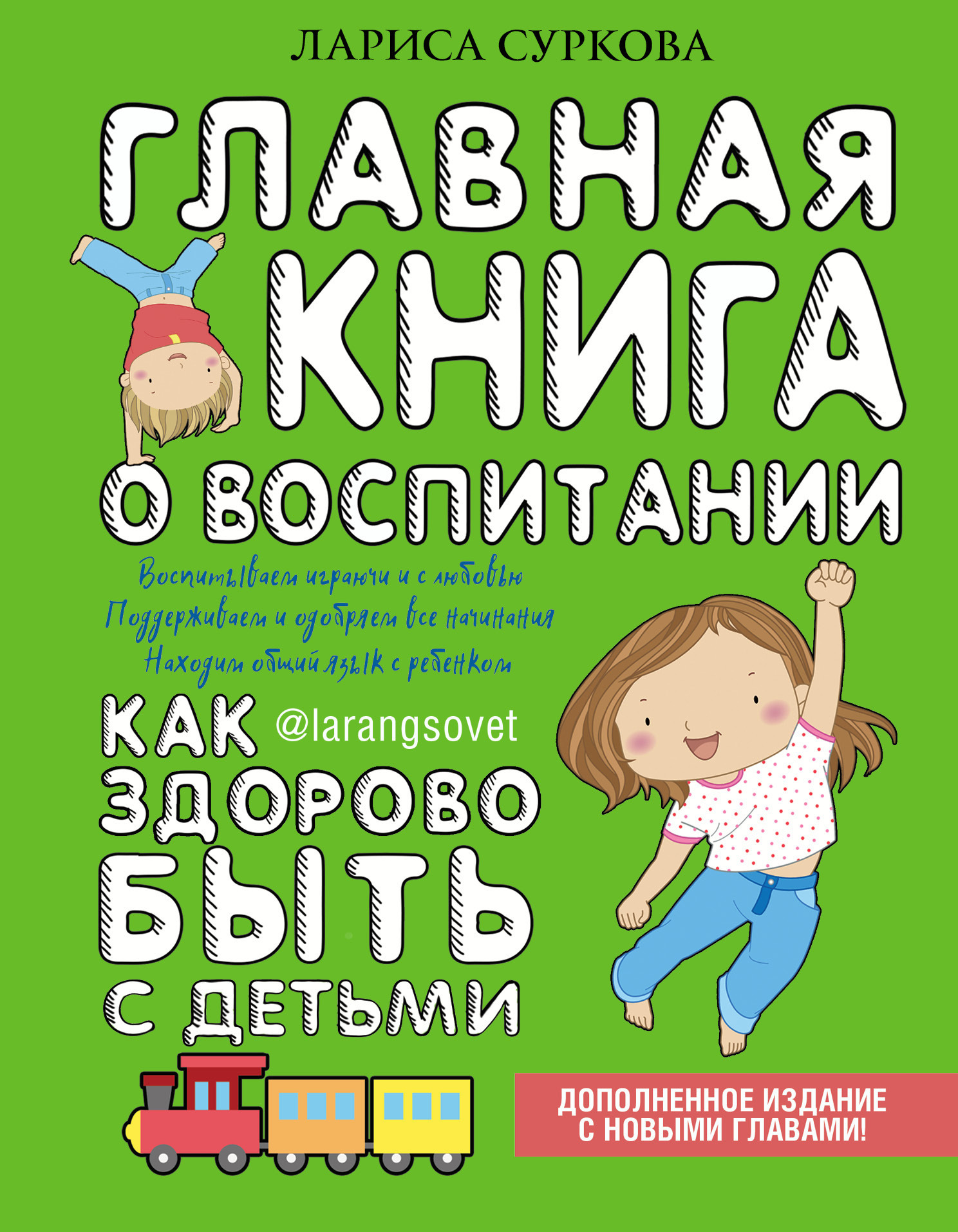 Главная книга о воспитании. Как здорово быть с детьми