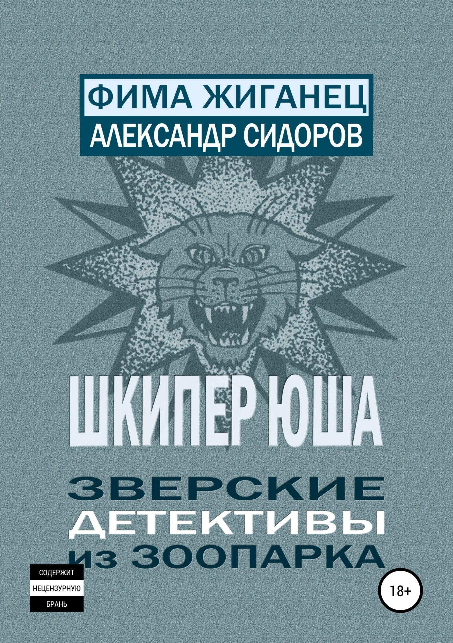 Фима Жиганец, Александр Сидоров - Шкипер Юша. Зверские детективы из зоопарка