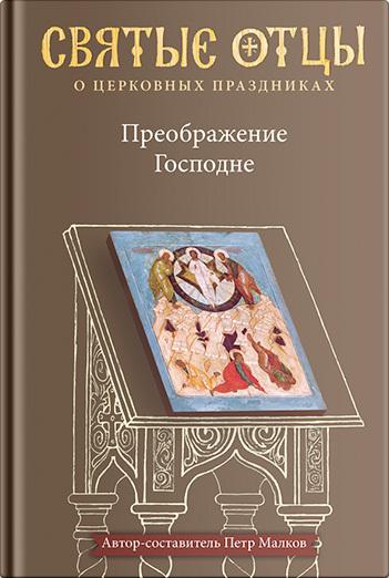 Петр Малков - Преображение Господне. Антология святоотеческих проповедей