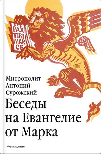 митрополит Антоний Сурожский Беседы на Евангелие от Марка духовные беседы 1 cd