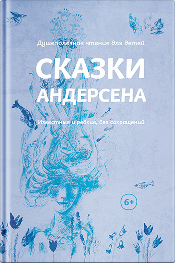 Сказки Андерсена. Известные и редкие, без сокращений (сборник)