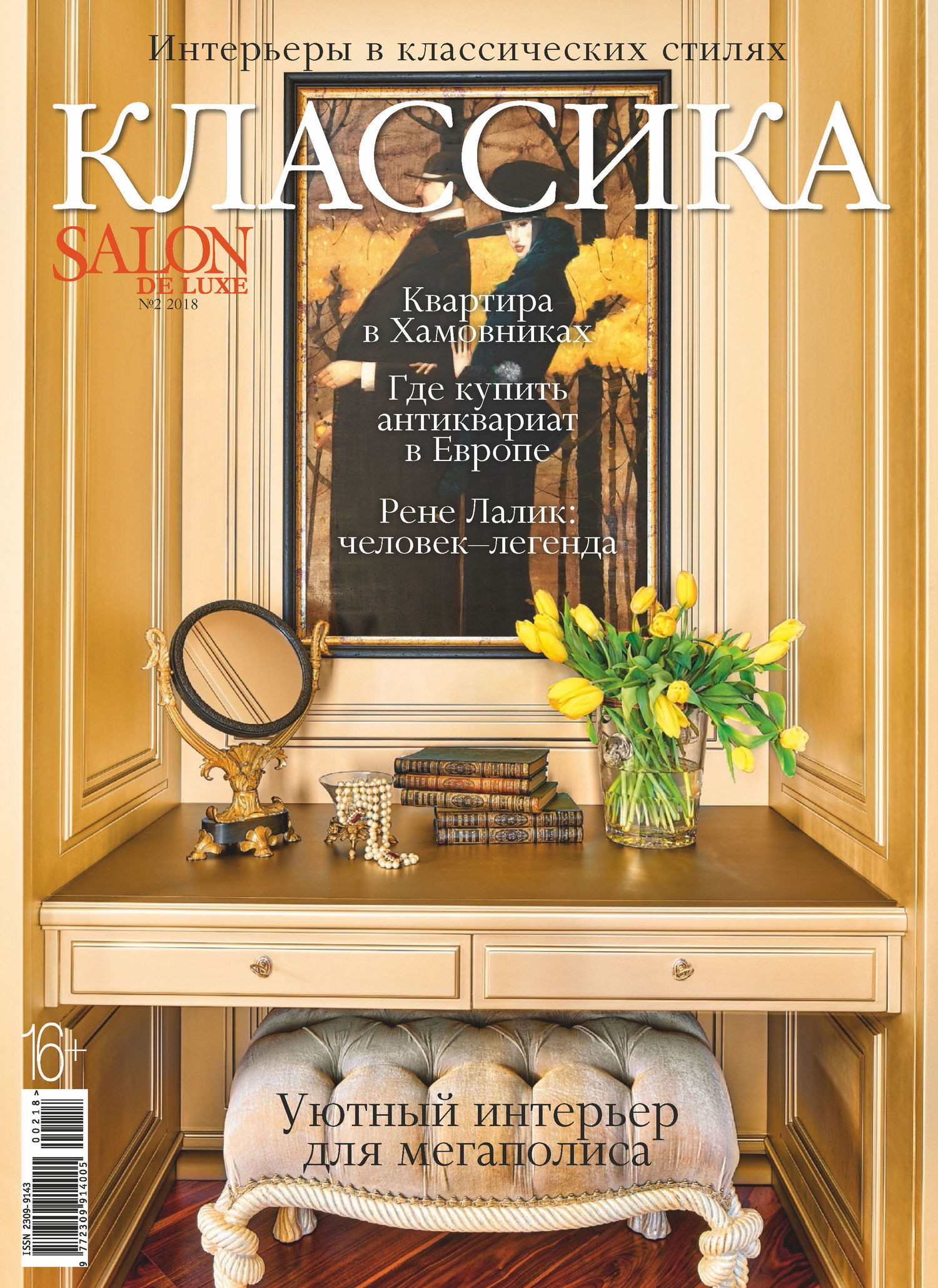 SALON de LUXE. Спецвыпуск журнала SALON-interior. №02/2018