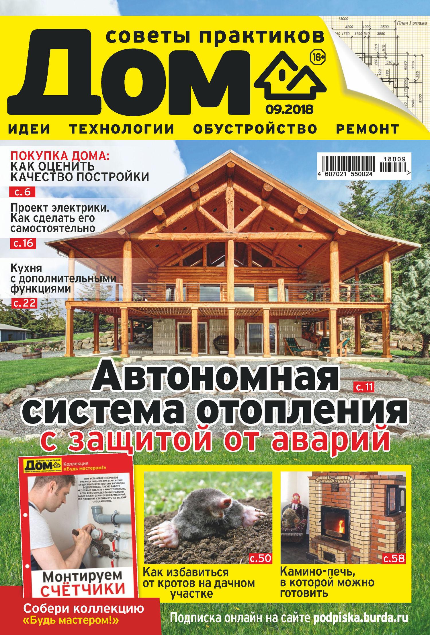 Отсутствует Журнал «Дом» №09/2018