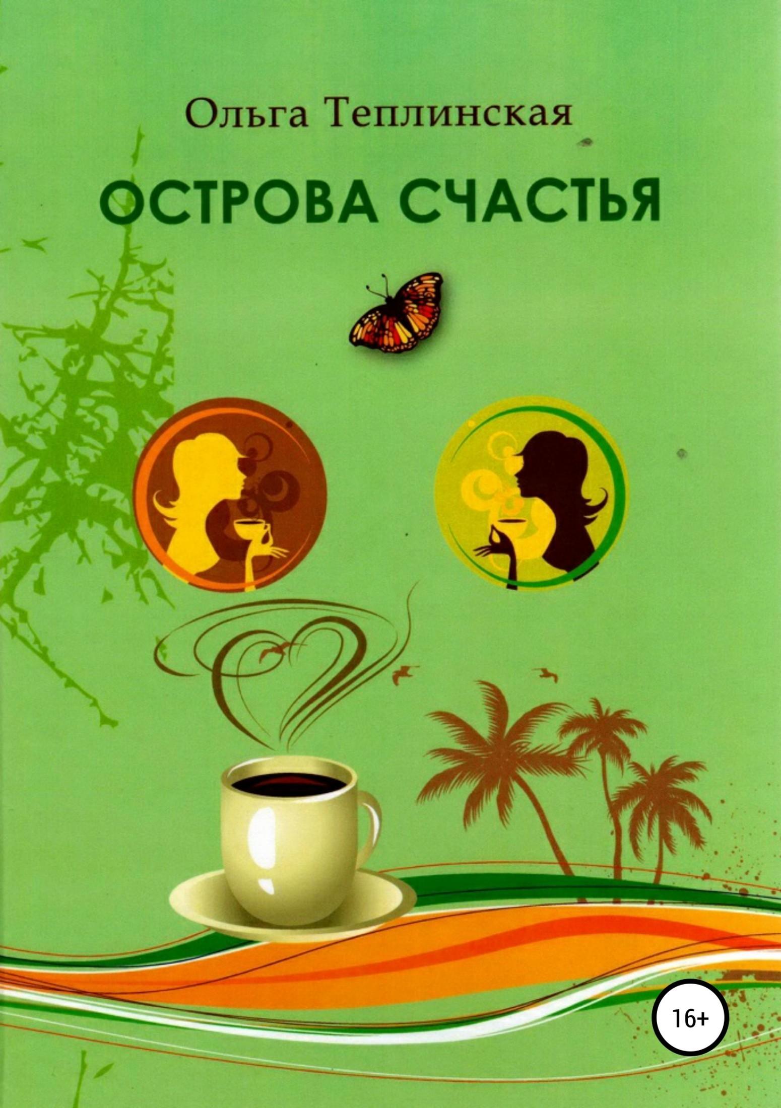 Ольга Теплинская - Острова счастья
