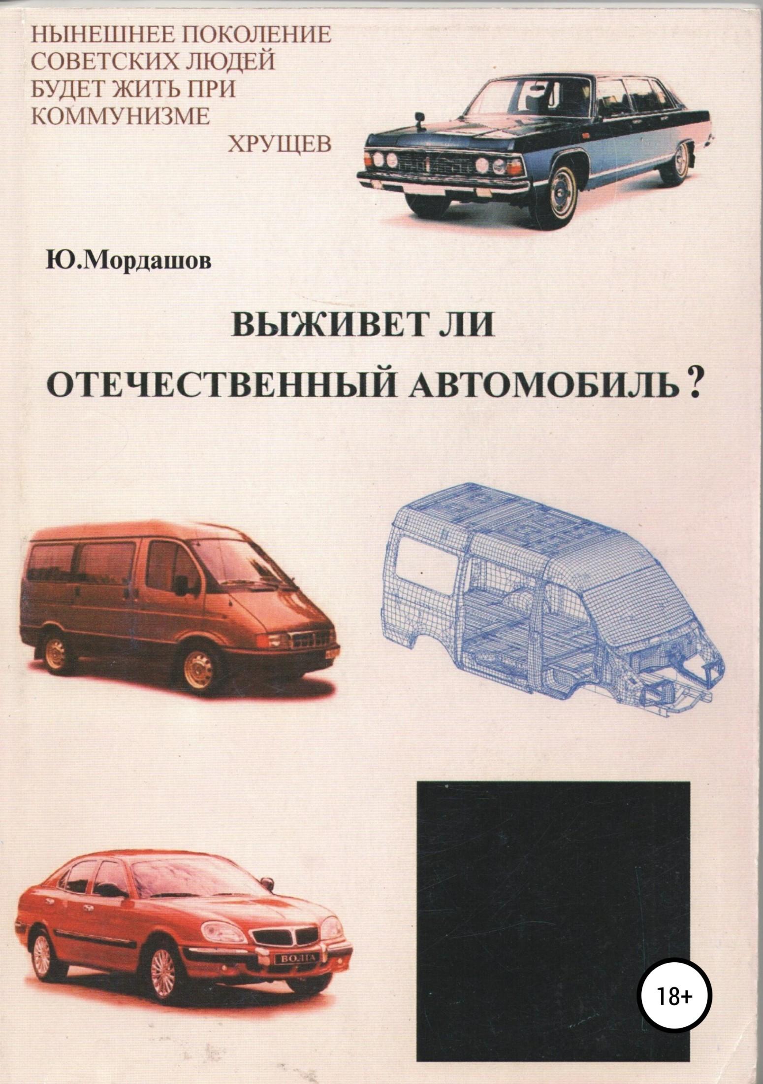 Юрий Федорович Мордашов Выживет ли отечественный автомобиль?