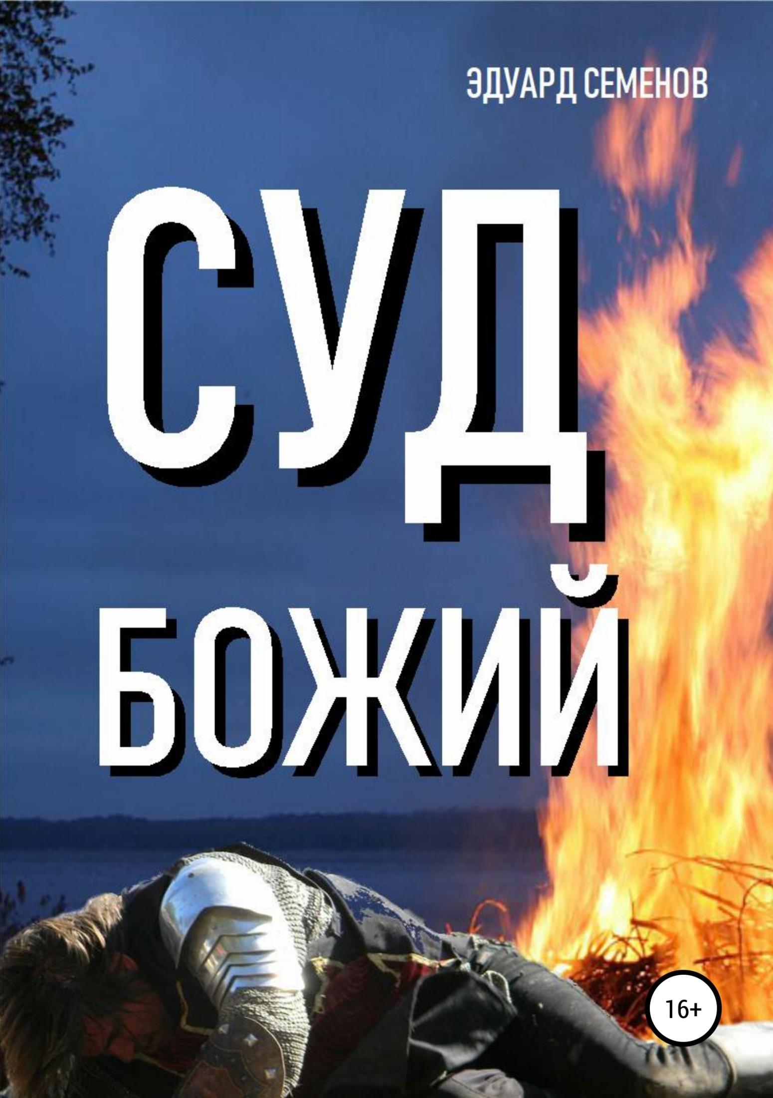 Эдуард Евгеньевич Семенов Суд Божий