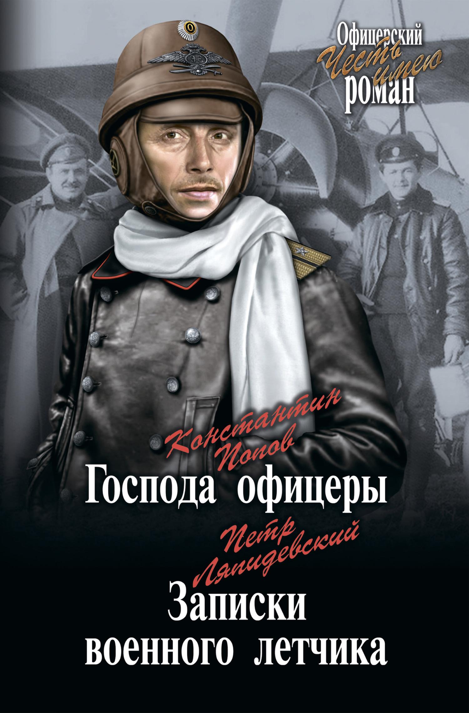 Константин Попов Господа офицеры. Записки военного летчика (сборник) цена