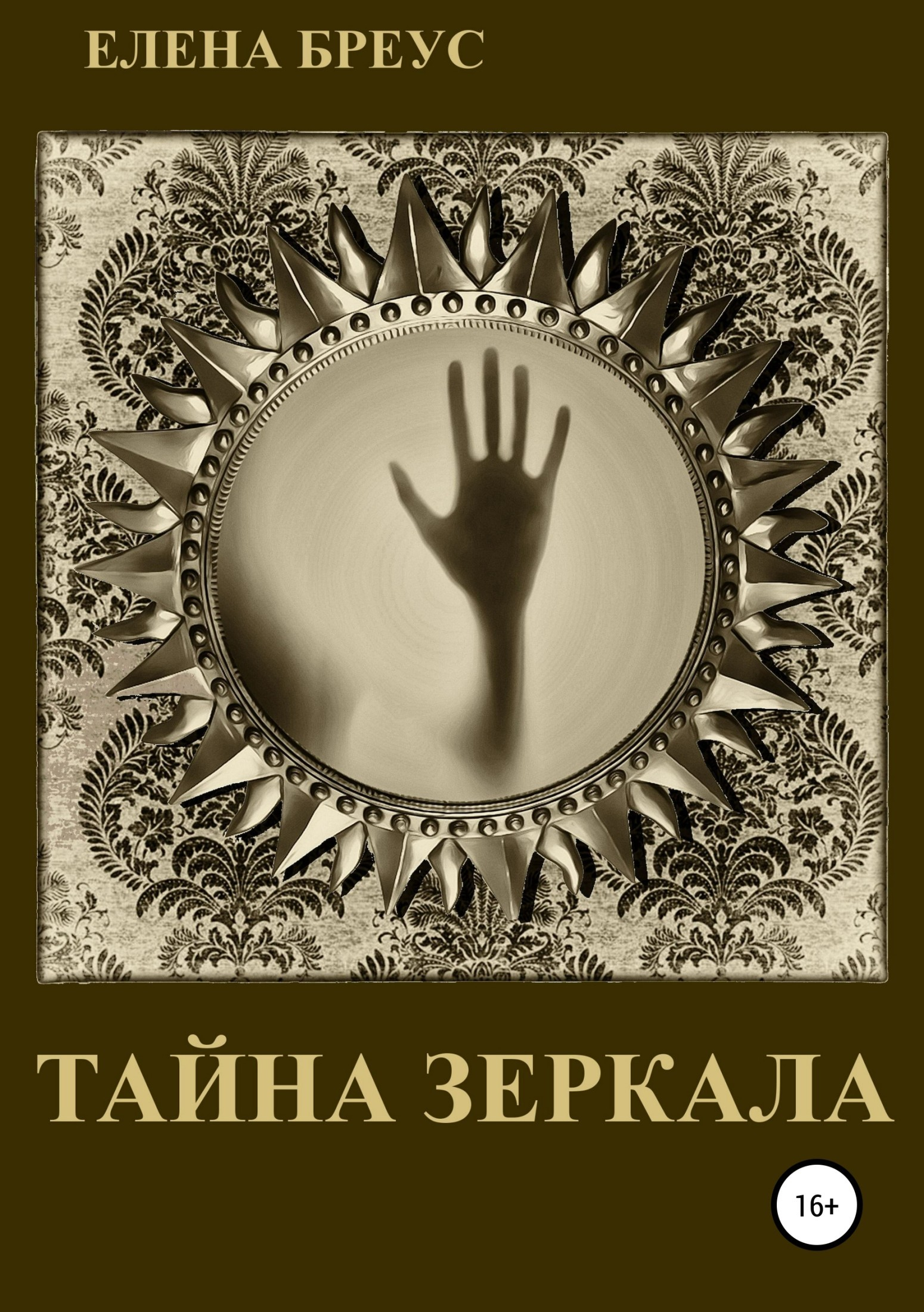 Елена Бреус Тайна зеркала елена балышева за полчаса до предательства