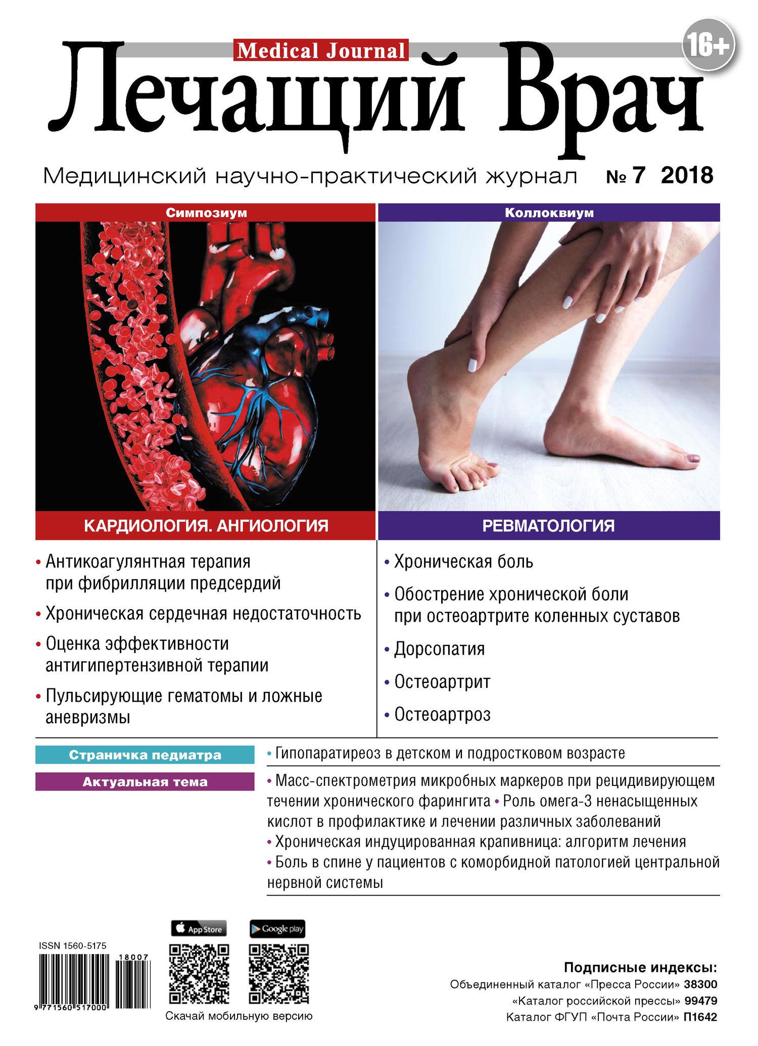 Журнал «Лечащий Врач» №07/2018