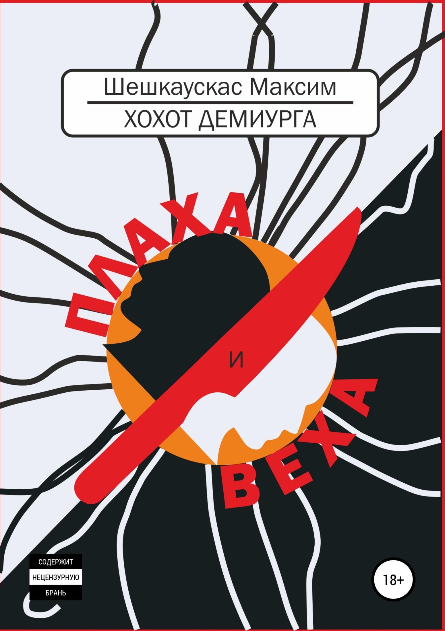 Максим Шешкаускас Хохот Демиурга. Плаха и Веха майлз р крест и плаха я елизавета