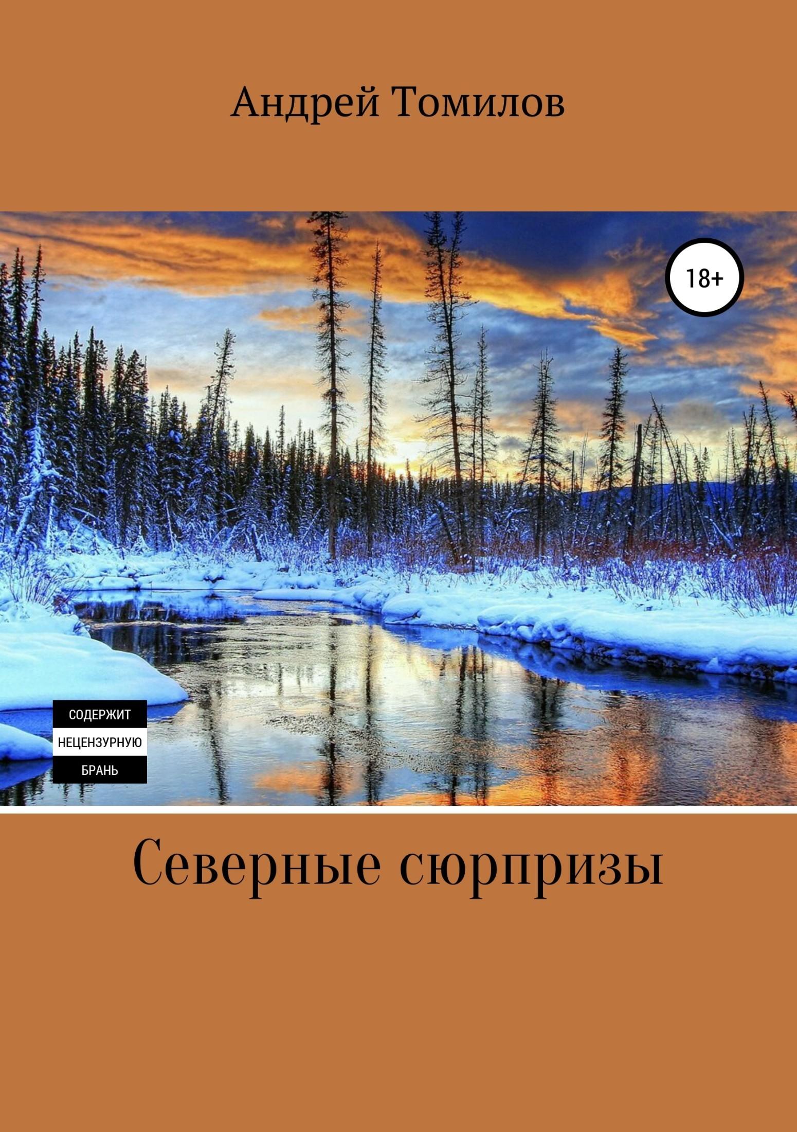 Андрей Андреевич Томилов Северные сюрпризы