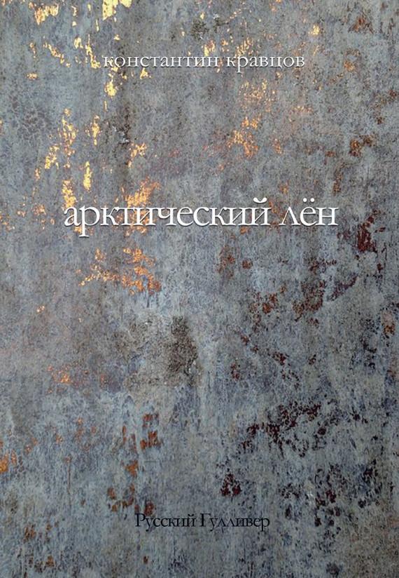 Константин Кравцов Арктический лен. Стихи разных лет.
