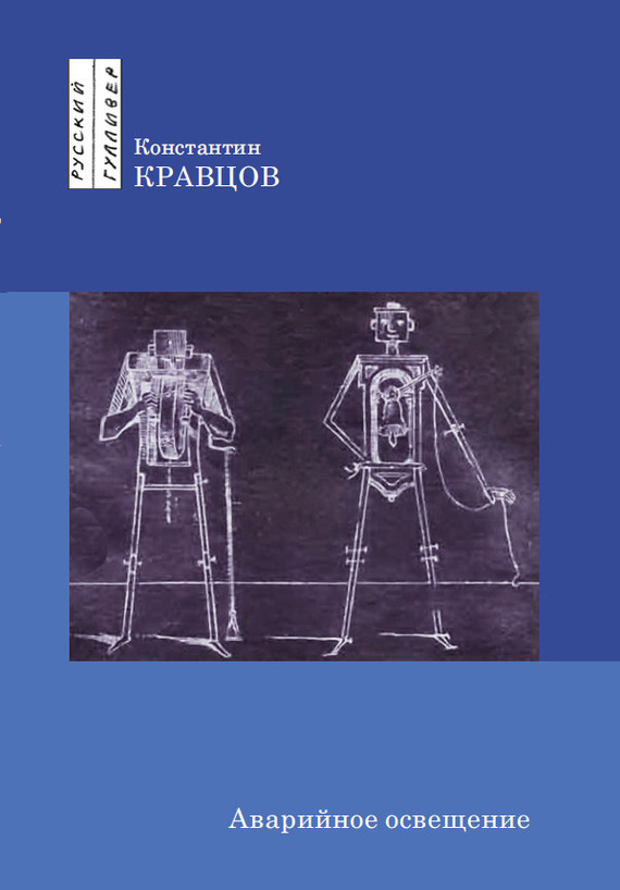 Константин Кравцов Аварийное освещение