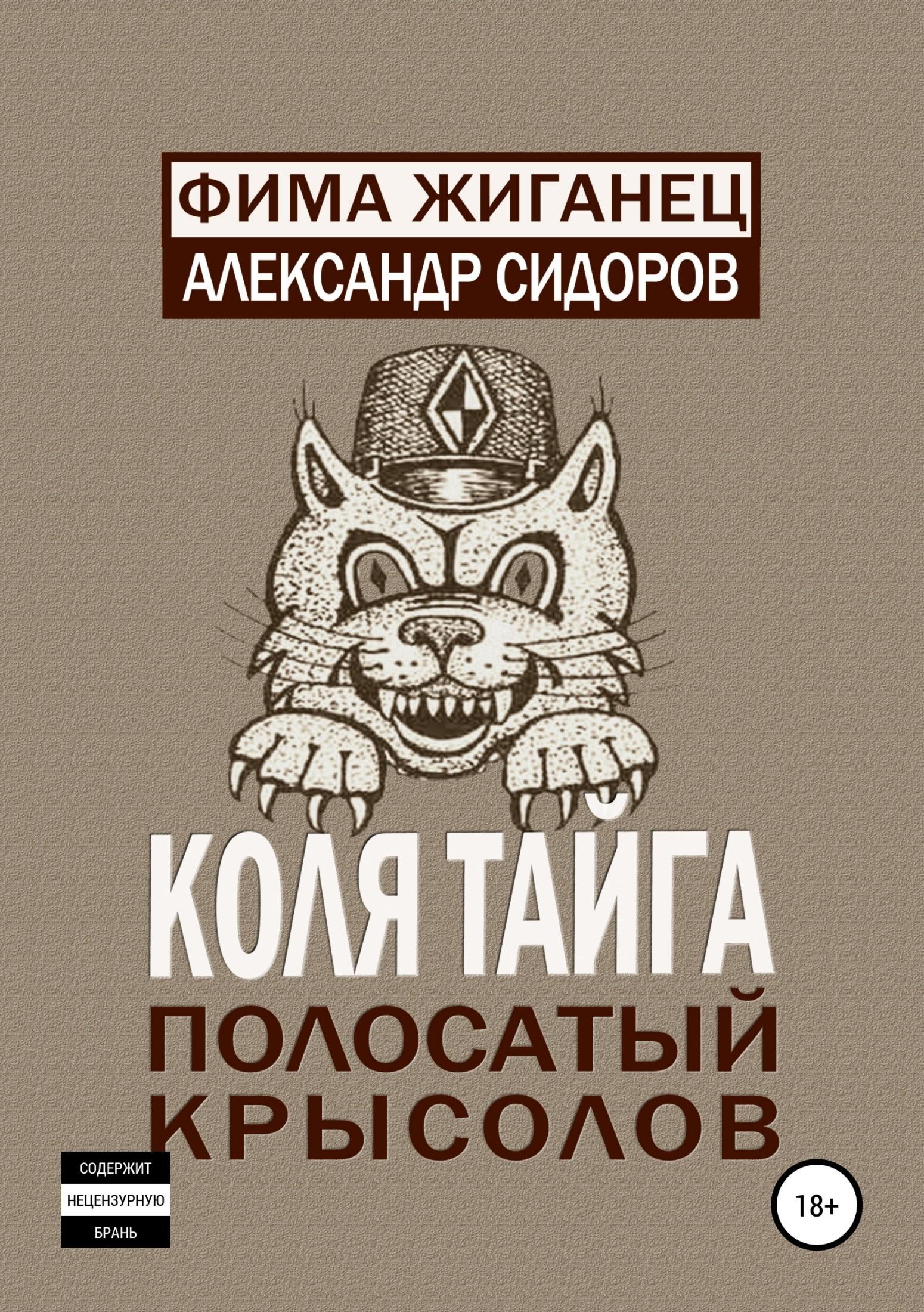 Фима Жиганец, Александр Сидоров - Коля Тайга. Полосатый крысолов