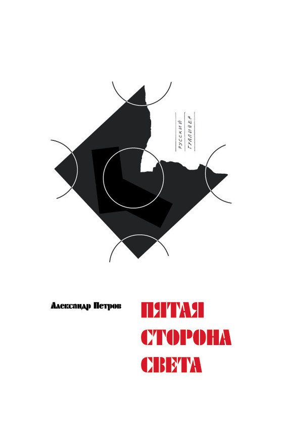 Александр Николаевич Петров Пятая сторона света александр петров практическая физиогномика книга тренажер