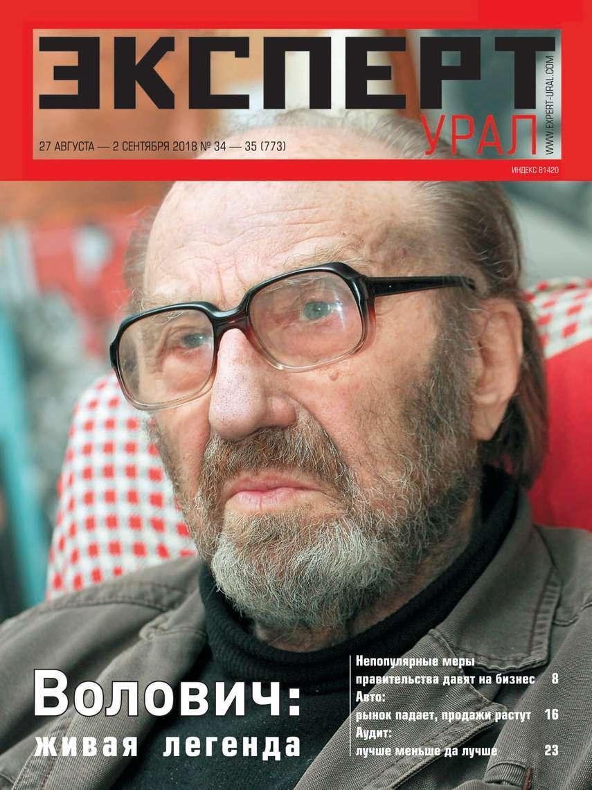 Эксперт Урал 34-35-2018