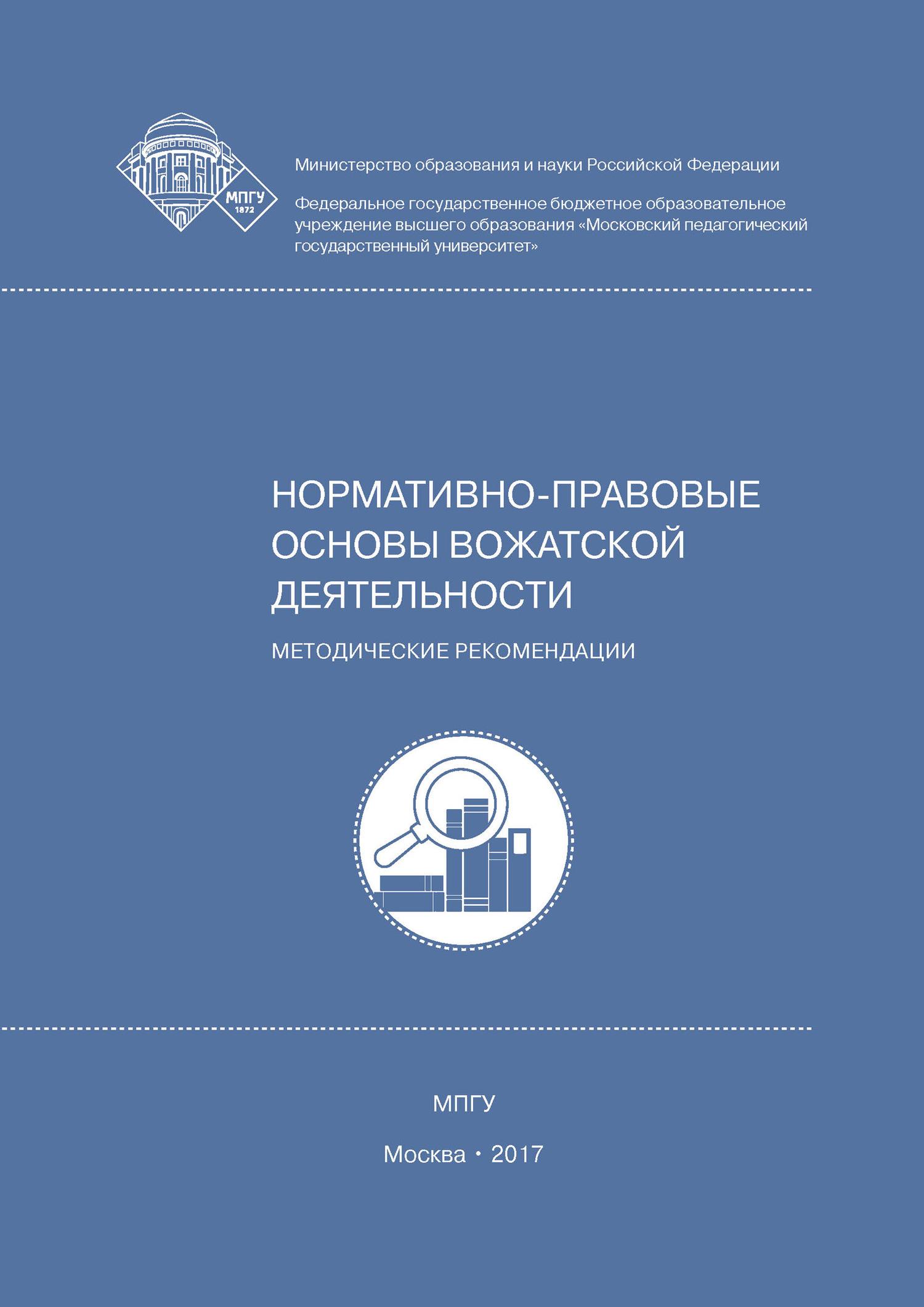 Н. Ю. Лесконог Нормативно-правовые основы вожатской деятельности правовые основы профессиональной