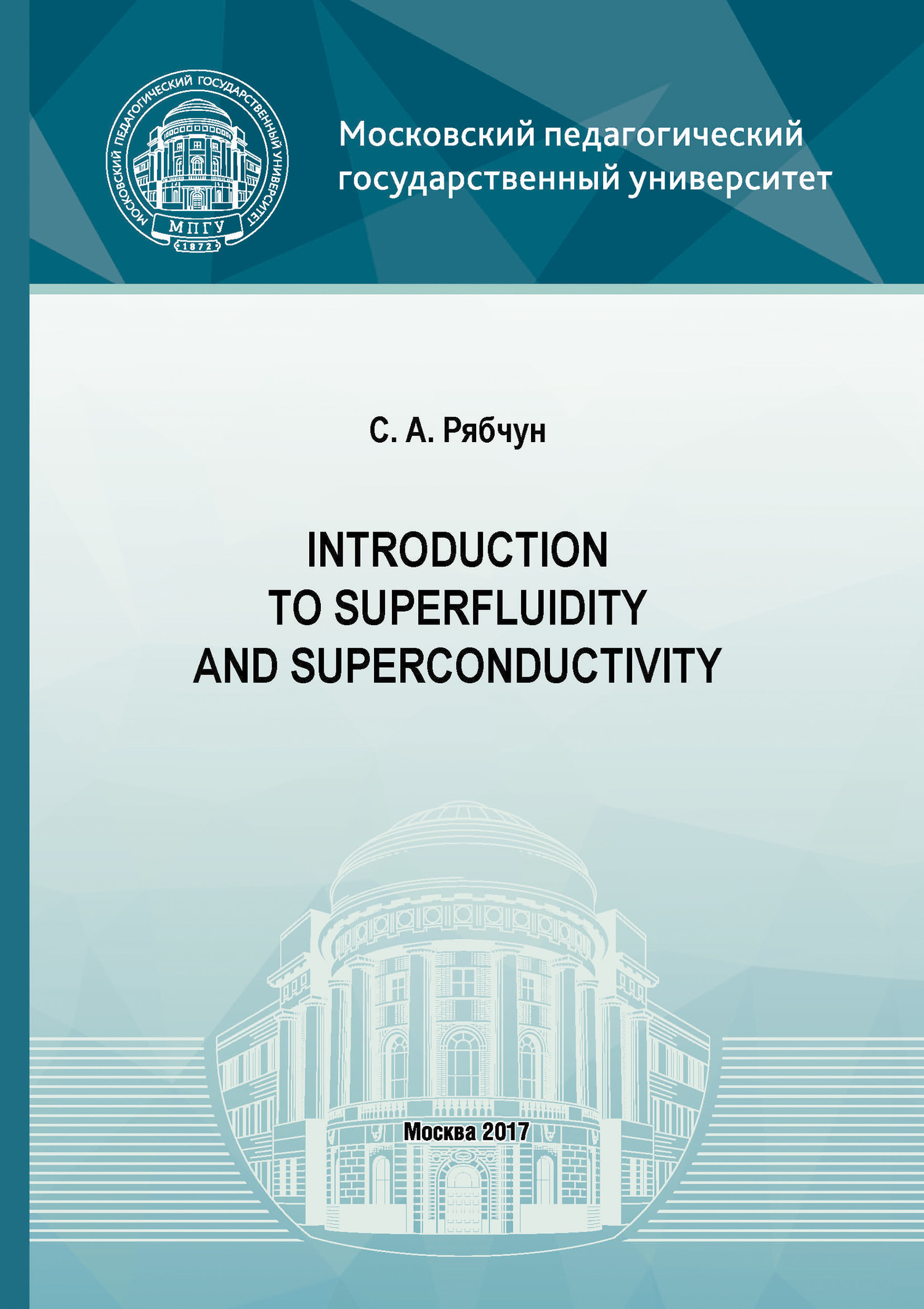 С. А. Рябчун Introduction to superfluidity and superconductivity superconductivity in two dimensional crystals