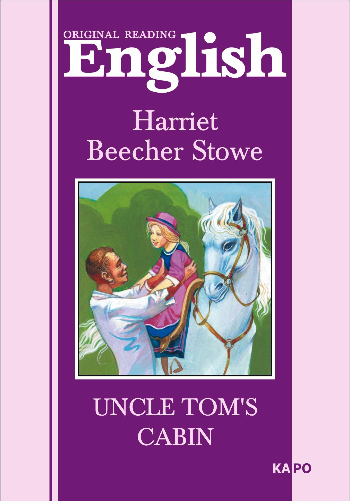 Uncle Tom's cabin / Хижина дяди Тома. Книга для чтения на английском языке