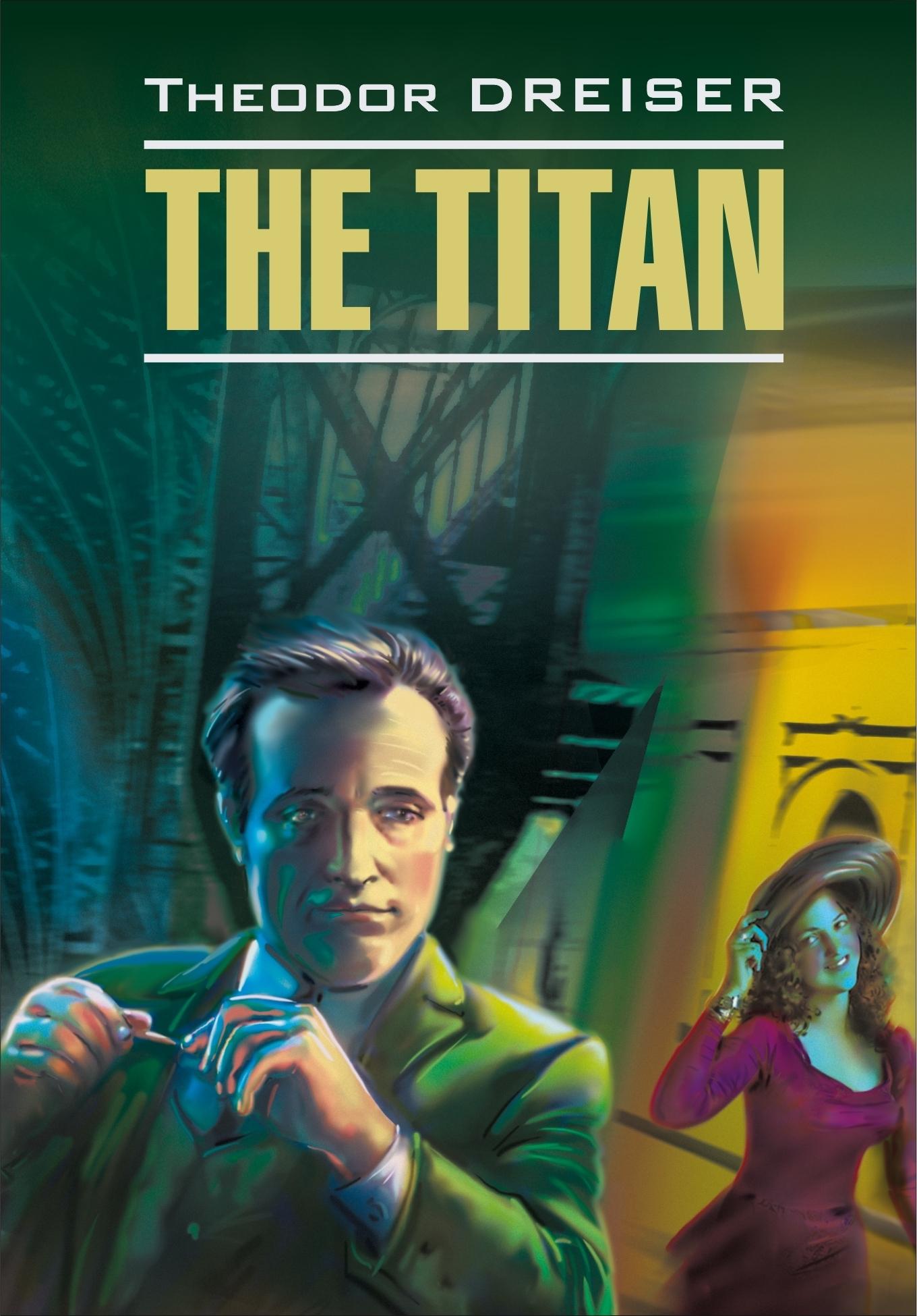 Теодор Драйзер Titan / Титан. Книга для чтения на английском языке драйзер т сестра кэрри книга для чтения на английском языке