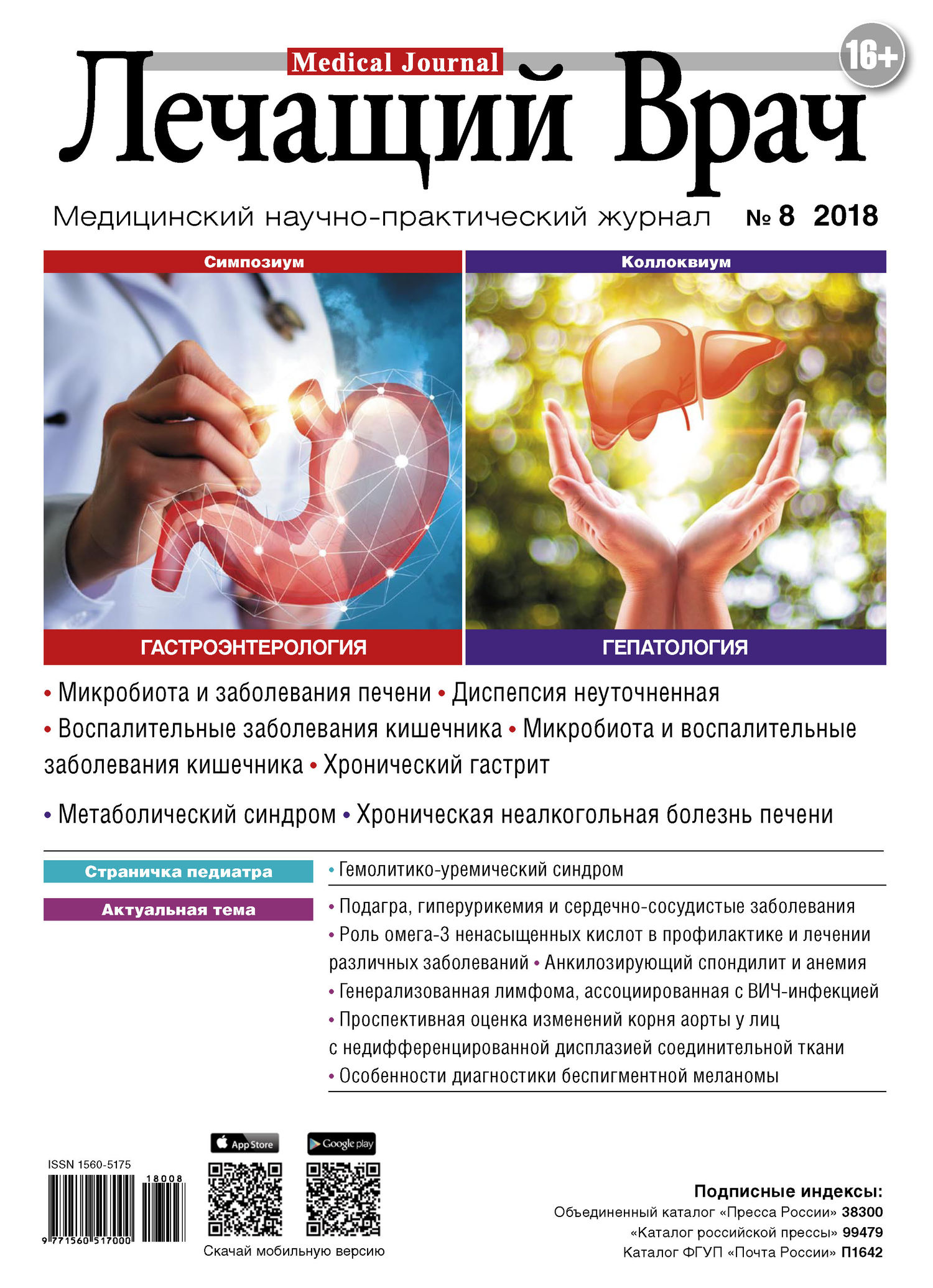 Журнал «Лечащий Врач» №08/2018