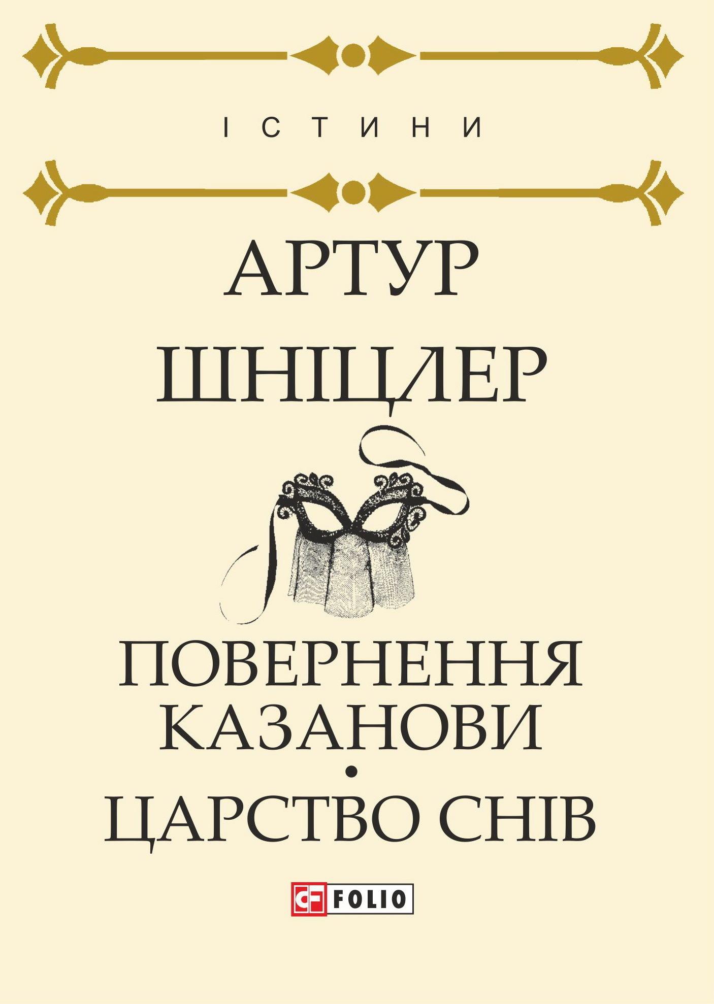 Артур Шніцлер Повернення Казанови. Царство снів тамара альохіна повернення
