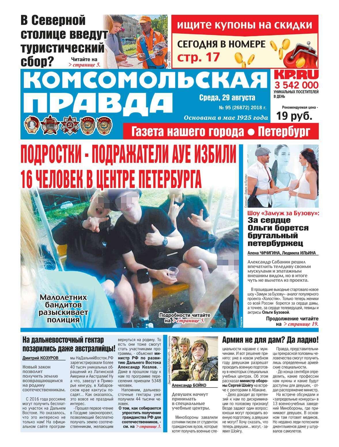 Комсомольская Правда. Санкт-Петербург 95-2018