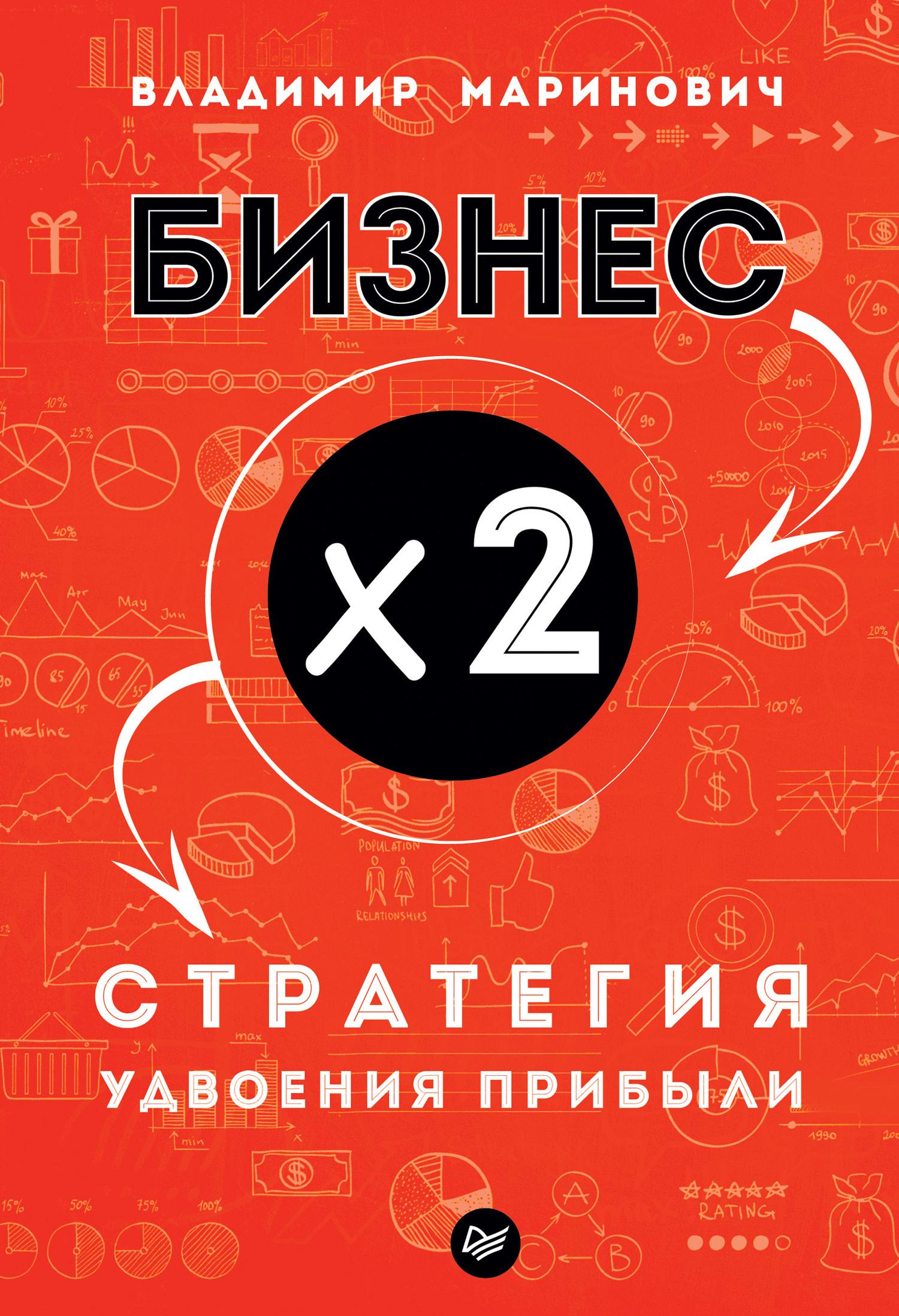 Владимир Маринович Бизнес х 2. Стратегия удвоения прибыли