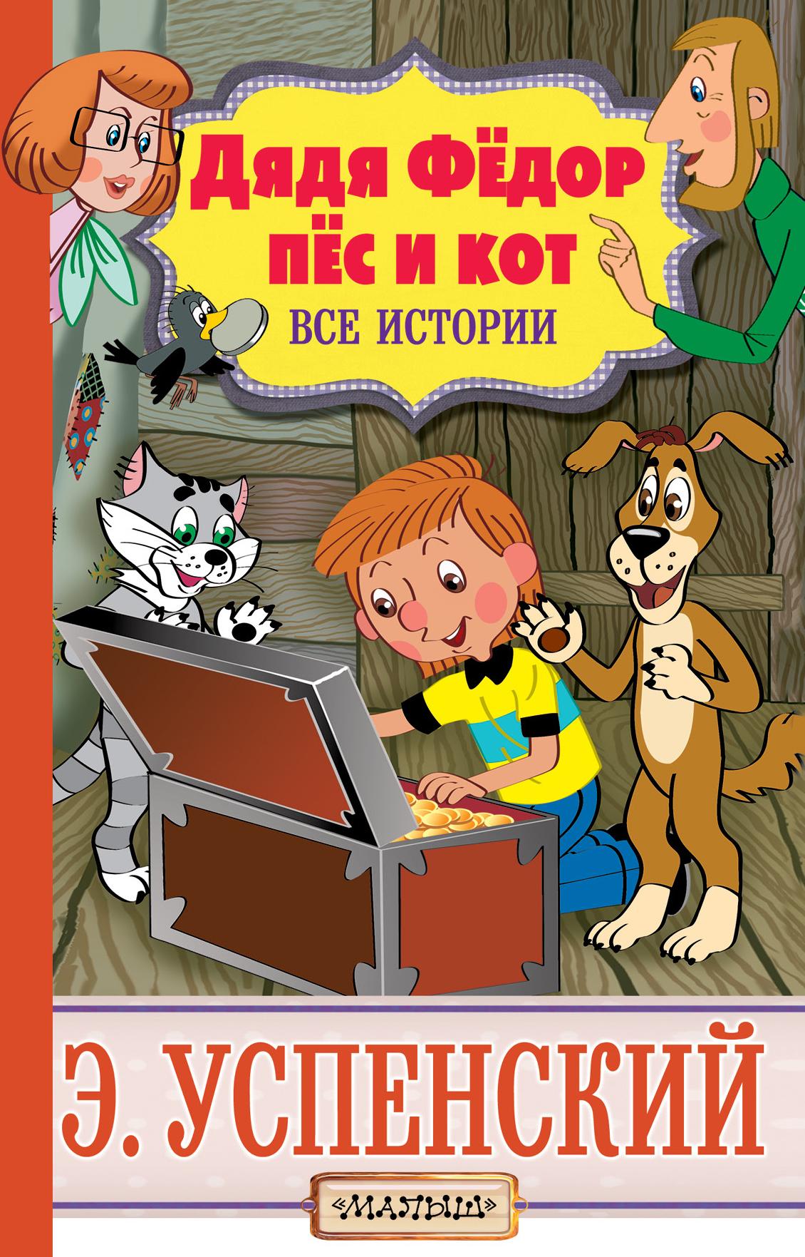 Эдуард Успенский Дядя Фёдор, пёс и кот. Все истории дядя фёдор пёс и кот и другие истории про простоквашино