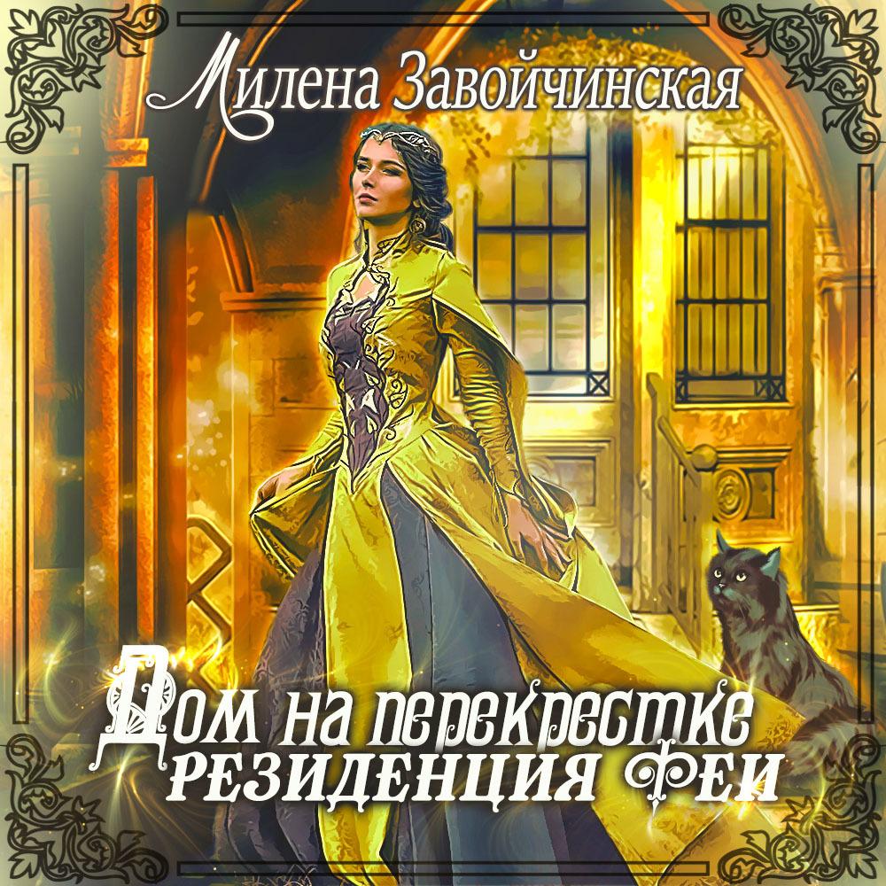 Милена Завойчинская Дом на перекрестке. Резиденция феи