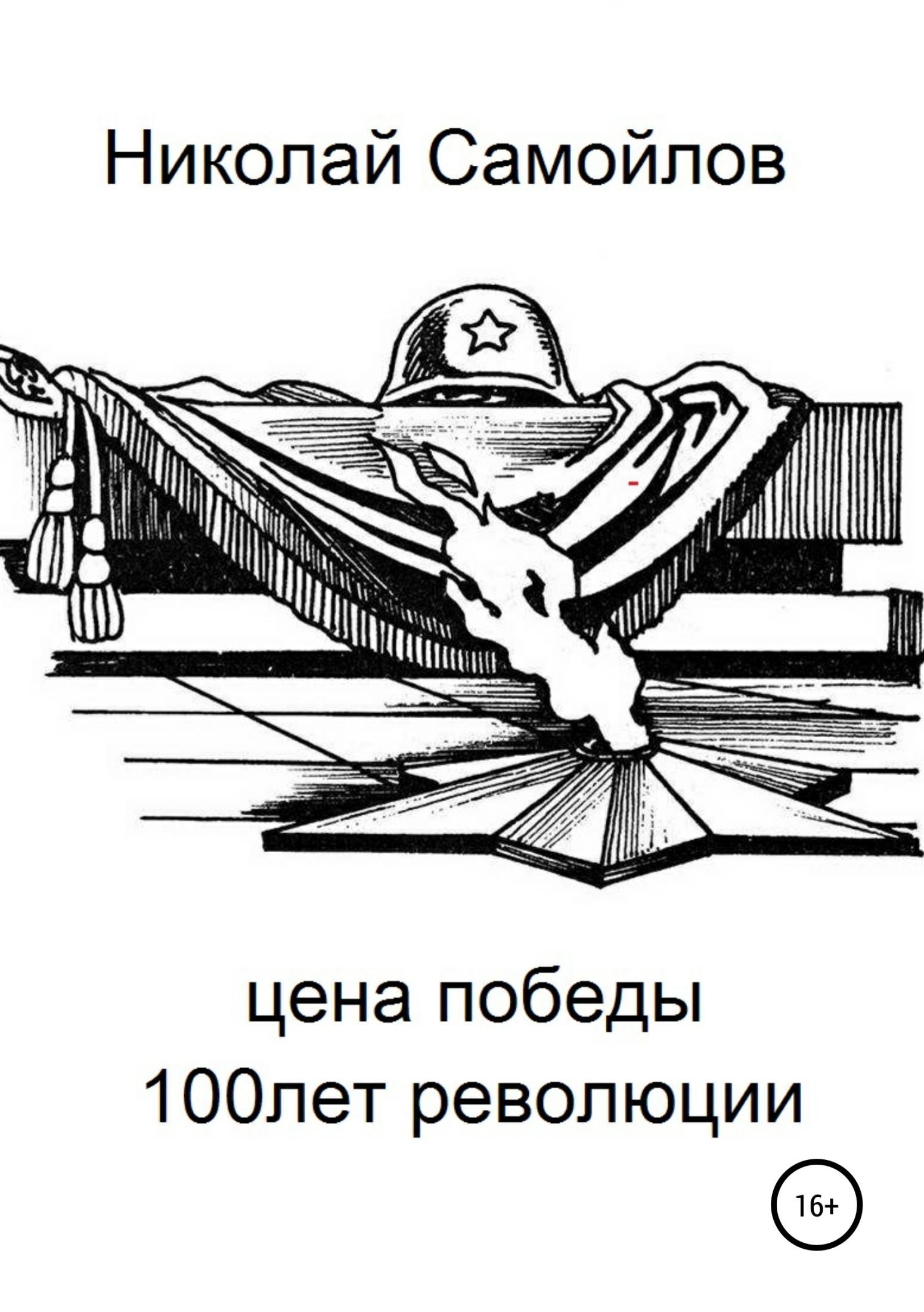 Николай Николаевич Самойлов Цена победы николай минский на общественные темы