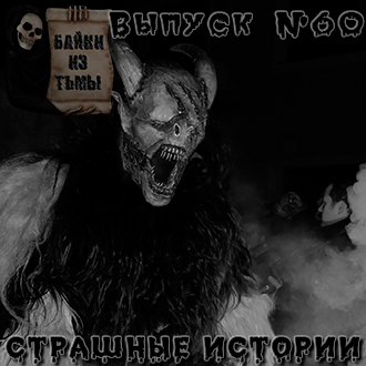 Anonymous Байки из тьмы. Выпуск 60