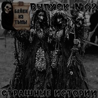 Anonymous Байки из тьмы. Выпуск 62 байки побайки