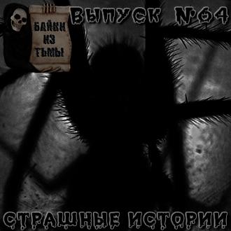 Anonymous Байки из тьмы. Выпуск 64